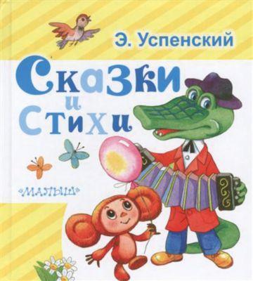 Издательство Аст Сказки И Стихи, Э. Успенский