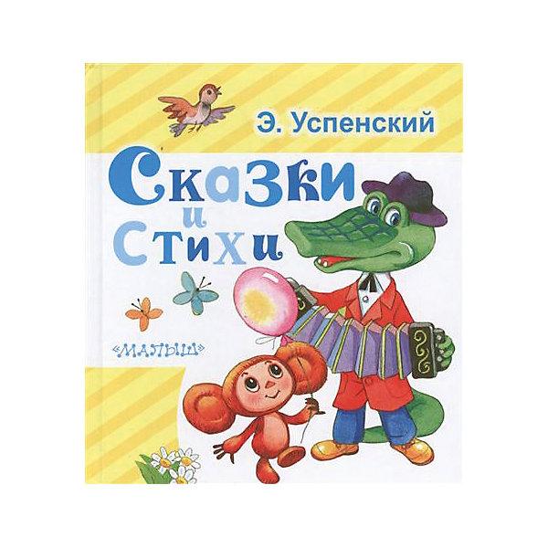Сказки и стихи, Э. УспенскийУспенский Э.Н.<br>Характеристики товара:<br><br>• ISBN:9785170990917;<br>• возраст: от  0 лет;<br>• иллюстрации: цветные;<br>• обложка: твердая;<br>• бумага: офсет;<br>• количество страниц: 128;<br>• формат: 16х14х1,6 см.;<br>• вес:  315 гр.;<br>• автор:  Успенский Э.Н.;<br>• издательство:  АСТ;<br>• страна: Россия.<br><br>«Сказки и стихи»  - в книге Эдуарда Николаевича Успенского собраны весёлые истории про приключения крокодила Гены, Чебурашки, дяди Фёдора и их друзей. А также сможете прочитать и выучить замечательные стихи про Рыжего-конопатого, Пластилиновую ворону и многие-многие другие. <br><br>Произведения написаны простым для детей языком, они производят впечатление и легко запоминаются. Чтение или прослушивание сказочных историй помогает детям любить книги, познавать много нового и развивает воображение.<br><br>Иллюстрации в книге очень красочные, добрые и теплые, что обязательно порадует даже самых маленьких слушателей. Удобный маленький формат можно взять с собой в дорогу. Отличный выбор как для подарка, так и для собственного использования.   <br><br>«Сказки и стихи», 128 стр.,  авт. Успенский Э.Н., Изд. АСТ  можно купить в нашем интернет-магазине.<br><br>Ширина мм: 155<br>Глубина мм: 140<br>Высота мм: 160<br>Вес г: 315<br>Возраст от месяцев: 12<br>Возраст до месяцев: 2147483647<br>Пол: Унисекс<br>Возраст: Детский<br>SKU: 6848330