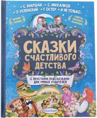 Издательство АСТ Сказки счастливого детства, C. Маршак, К. Чуковский, С. Михалков