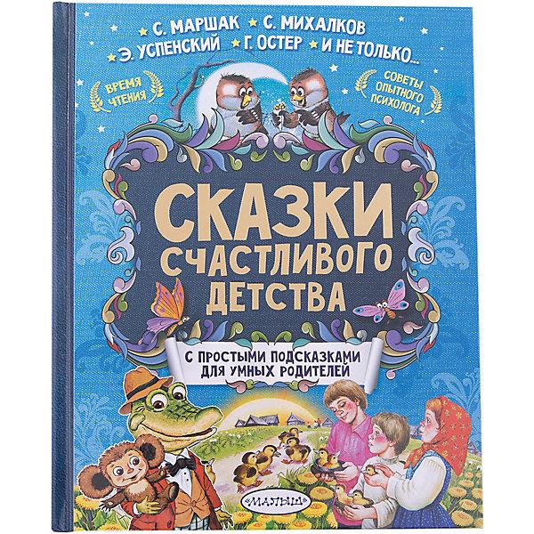 Сказки счастливого детства, C. Маршак, К. Чуковский, С. МихалковМаршак С.Я.<br>Характеристики товара:<br><br>• ISBN:9785170989430;<br>• возраст: от 3 лет;<br>• иллюстрации: цветные;<br>• обложка: твердая;<br>• бумага: офсет;<br>• количество страниц: 192;<br>• формат: 26х20х1,6 см.;<br>• вес:  785 гр.;<br>• автор:  Успенский Э.Н., Остер Г., Михалков С.В., Маршак С.Я. и др;<br>• издательство:  АСТ;<br>• страна: Россия.<br><br>«Сказки счастливого детства. Лучшие сказки с подсказками»  -  в этой книге вы найдёте произведения C. Маршака, К. Чуковского, С. Михалкова, Э. Успенского, Г. Остера и многих других замечательных отечественных детских писателей, полюбившихся не одному поколению мальчишек и девчонок.<br><br>Их глубокое знание психологии ребёнка, неназойливая мораль, добрый юмор, неповторимый стиль и яркие образы позволили расширить возможности издания. Это не просто сборник сказок и рассказов, а мощное средство воспитания!<br><br>Подсказки опытного психолога, специалиста по гармонизации детско-родительских отношений, сказкотерапевта Ирины Терентьевой помогут вам эффективнее использовать воспитательный потенциал детской литературы и решить многие проблемы поведения, которые актуальны для ребёнка 3 - 6 лет.<br><br>Иллюстрации в книге очень красочные, добрые и теплые, что обязательно порадует даже самых маленьких слушателей.  Отличный выбор как для подарка, так и для собственного использования.   <br><br>«Сказки счастливого детства. Лучшие сказки с подсказками», 192 стр.,  Изд. АСТ  можно купить в нашем интернет-магазине.<br><br>Ширина мм: 255<br>Глубина мм: 197<br>Высота мм: 160<br>Вес г: 785<br>Возраст от месяцев: 36<br>Возраст до месяцев: 72<br>Пол: Унисекс<br>Возраст: Детский<br>SKU: 6848331
