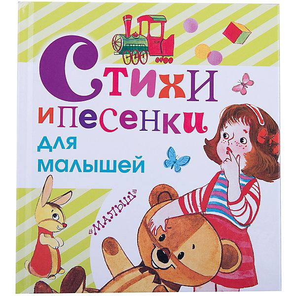 Стихи и песенки для малышей С. Маршака, С. Михалкова, А. БартоМаршак С.Я.<br>Характеристики товара:<br><br>• ISBN:9785170997893;<br>• возраст: от  0 лет;<br>• иллюстрации: цветные;<br>• обложка: твердая;<br>• бумага: офсет;<br>• количество страниц: 128;<br>• формат: 16х14х1,6 см.;<br>• вес:  305 гр.;<br>• автор:  Маршак С.Я., Барто А.Л., Чуковский К.И.;<br>• издательство:  АСТ;<br>• страна: Россия.<br><br>«Стихи и песенки для малышей»  - собраны лучшие произведения классиков детской литературы — «Круглый год» С. Маршака, «Песенка друзей» С. Михалкова, «Я расту» А. Барто и многие-многие другие. Читайте весёлые стихи и пойте добрые песенки вместе с нашей книгой.  Даже если ваш ребенок еще не умеет читать, он с удовольствием будет слушать, как это будет делать его мама. А родители, в свою очередь, с умилением вспомнят собственное детство. <br><br>Стихи и песенки написаны простым для детей языком, они производят впечатление и легко запоминаются. Иллюстрации в книге очень красочные, добрые и теплые, что обязательно порадует даже самых маленьких слушателей. Отличный выбор как для подарка, так и для собственного использования.  <br><br>«Стихи и песенки для малышей», 128 стр.,  Изд. АСТ  можно купить в нашем интернет-магазине.<br>Ширина мм: 155; Глубина мм: 140; Высота мм: 160; Вес г: 305; Возраст от месяцев: 12; Возраст до месяцев: 2147483647; Пол: Унисекс; Возраст: Детский; SKU: 6848333;
