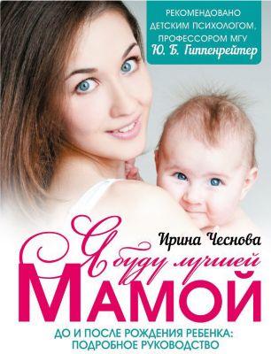 Издательство АСТ Я буду лучшей мамой фото-1