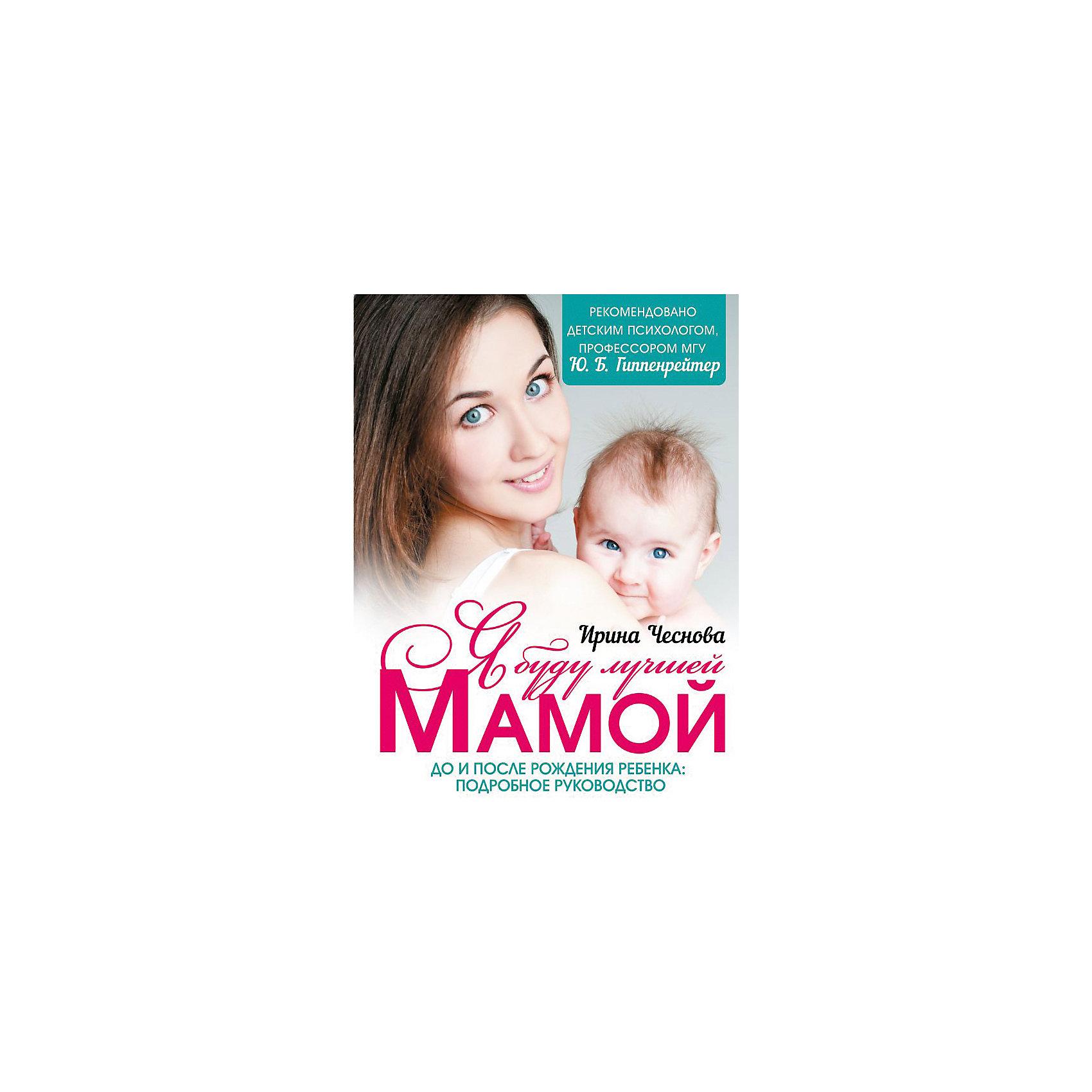 Я буду лучшей мамойБеременность, роды<br>Ожидание, рождение и первые годы жизни любимого малыша — совершенно особенное время, насыщенное самыми разными переживаниями и наполненное трепетом, нежностью, теплотой. Эта книга посвящена этому большому, значимому периоду, полному надежд, открытий, трудностей и тревог. Она содержит массу современной практической информации, которая так необходима каждой маме.<br>Первая часть книги доступно и красочно освещает все важнейшие вопросы, которые возникают у молодых родителей: что происходит с будущей мамой во время беременности, какие обследования нужно пройти и какие полезные приобретения сделать, как растет малыш в утробе, чем его и себя поддержать, как питаться, справляться со стрессами и недомоганиями, ухаживать за собой, как помочь себе в родах и сохранить взаимопонимание в семье.<br>Вторая часть книги посвящена первым годам жизни ребенка. В ней подробно рассказывается, как о нем заботиться, чем кормить, как общаться, развивать и в какие игры играть, как наладить с ним надежную, прочную связь, научиться понимать его потребности, одновременно веря в свои силы и в то, что вы все делаете правильно.<br>С этой книгой вы убедитесь, что вы — лучшие родители на свете. Лучшие — для своего ребенка.<br><br>Ширина мм: 280<br>Глубина мм: 210<br>Высота мм: 100<br>Вес г: 1013<br>Возраст от месяцев: 216<br>Возраст до месяцев: 2147483647<br>Пол: Унисекс<br>Возраст: Детский<br>SKU: 6848337