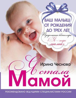 Издательство АСТ Я стала мамой!, Ирина Чеснова