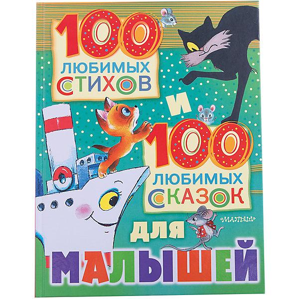 100 любимых стихов и 100 любимых сказок для малышейСтихи<br>Характеристики товара:<br><br>• ISBN:9785170980567;<br>• возраст: от  0 лет;<br>• иллюстрации: цветные;<br>• обложка: твердая;<br>• бумага: офсет;<br>• количество страниц: 240;<br>• формат: 26х20х1,6 см.;<br>• вес:  915 гр.;<br>• автор: Чуковский К.И., Барто А.Л., Заходер Б.В., Маршак С.Я., Пляцковский М.С. и др.;<br>• издательство:  АСТ;<br>• страна: Россия.<br><br>«100 любимых стихов и 100 любимых сказок для малышей»  - в одной книге собраны самые лучшие стихи, самые лучшие сказки для малышей. Многие из них станут любимыми – стихи про любимые игрушки, про маленького озорного щенка Трезора, про хитрого Котауси и умную Мауси; сказки про весёлого Колобка и мудрую Курочку Рябу, про заколдованный пряничный домик и про ёжика, которого можно было погладить…. <br><br>Произведения написаны простым для детей языком, они производят впечатление и легко запоминаются. Чтение или прослушивание сказочных историй помогает детям любить книги, познавать много нового и развивает воображение.<br><br>Иллюстрации в книге очень красочные, добрые и теплые, плотная и приятная на ощупь бумага, текст данных сказок станет прекрасным обучающим материалом при освоении техники чтения или же приятным завершением дня при их прочтении перед сном.<br><br>Отличный выбор как для подарка, так и для собственного использования.  <br><br>«100 любимых стихов и 100 любимых сказок для малышей», 240 стр., Изд. АСТ  можно купить в нашем интернет-магазине.<br>Ширина мм: 255; Глубина мм: 195; Высота мм: 160; Вес г: 913; Возраст от месяцев: 12; Возраст до месяцев: 36; Пол: Унисекс; Возраст: Детский; SKU: 6848341;