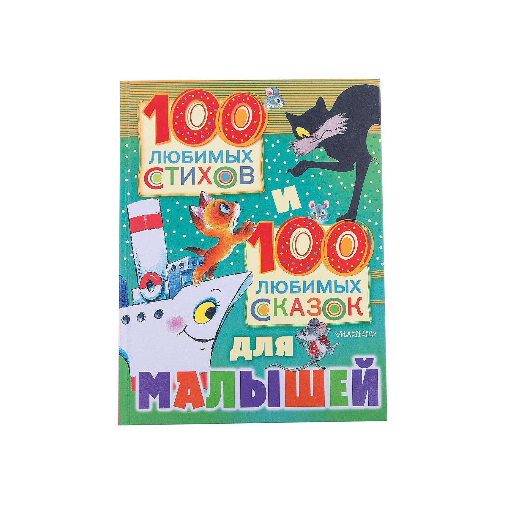 100 любимых стихов и 100 любимых сказок для малышейСтихи<br>Ваш малыш любит играть и гулять. А ещё он любит читать стихи и слушать сказки. <br>В одной книге мы собрали самые лучшие стихи, самые лучшие сказки для малышей. Многие из них станут любимыми - стихи про любимые игрушки, про маленького озорного щенка Трезора, про хитрого Котауси и умную Мауси; сказки про весёлого Колобка и мудрую Курочку Рябу, про заколдованный пряничный домик и про ёжика, которого можно было погладить...<br><br>Ширина мм: 255<br>Глубина мм: 195<br>Высота мм: 160<br>Вес г: 913<br>Возраст от месяцев: 12<br>Возраст до месяцев: 36<br>Пол: Унисекс<br>Возраст: Детский<br>SKU: 6848341