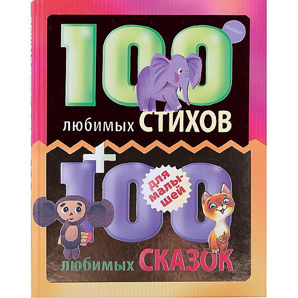 100 любимых стихов и 100 любимых сказок для малышейПервые книги малыша<br>Характеристики товара:<br><br>• ISBN:9785170839247;<br>• возраст: от  0 лет;<br>• иллюстрации: цветные;<br>• обложка: твердая;<br>• бумага: офсет;<br>• количество страниц: 240;<br>• формат: 26х20х1,6 см.;<br>• вес:  920 гр.;<br>• автор: Чуковский К. И., Маршак С. Я., Михалков С. В.;<br>• издательство:  АСТ;<br>• страна: Россия.<br><br>«100 любимых стихов и 100 любимых сказок для малышей»  - в одной книге собраны самые лучшие стихи, самые лучшие сказки для малышей. Многие из них станут любимыми – стихи про любимые игрушки, про маленького озорного щенка Трезора, про хитрого Котауси и умную Мауси; сказки про весёлого Колобка и мудрую Курочку Рябу, про заколдованный пряничный домик и про ёжика, которого можно было погладить…. <br><br>Произведения написаны простым для детей языком, они производят впечатление и легко запоминаются. Чтение или прослушивание сказочных историй помогает детям любить книги, познавать много нового и развивает воображение.<br><br>Иллюстрации в книге очень красочные, добрые и теплые, плотная и приятная на ощупь бумага, текст данных сказок станет прекрасным обучающим материалом при освоении техники чтения или же приятным завершением дня при их прочтении перед сном.<br><br>Отличный выбор как для подарка, так и для собственного использования.  <br><br>«100 любимых стихов и 100 любимых сказок для малышей», 240 стр., Изд. АСТ  можно купить в нашем интернет-магазине.<br><br>Ширина мм: 255<br>Глубина мм: 195<br>Высота мм: 220<br>Вес г: 92<br>Возраст от месяцев: 12<br>Возраст до месяцев: 36<br>Пол: Унисекс<br>Возраст: Детский<br>SKU: 6848342