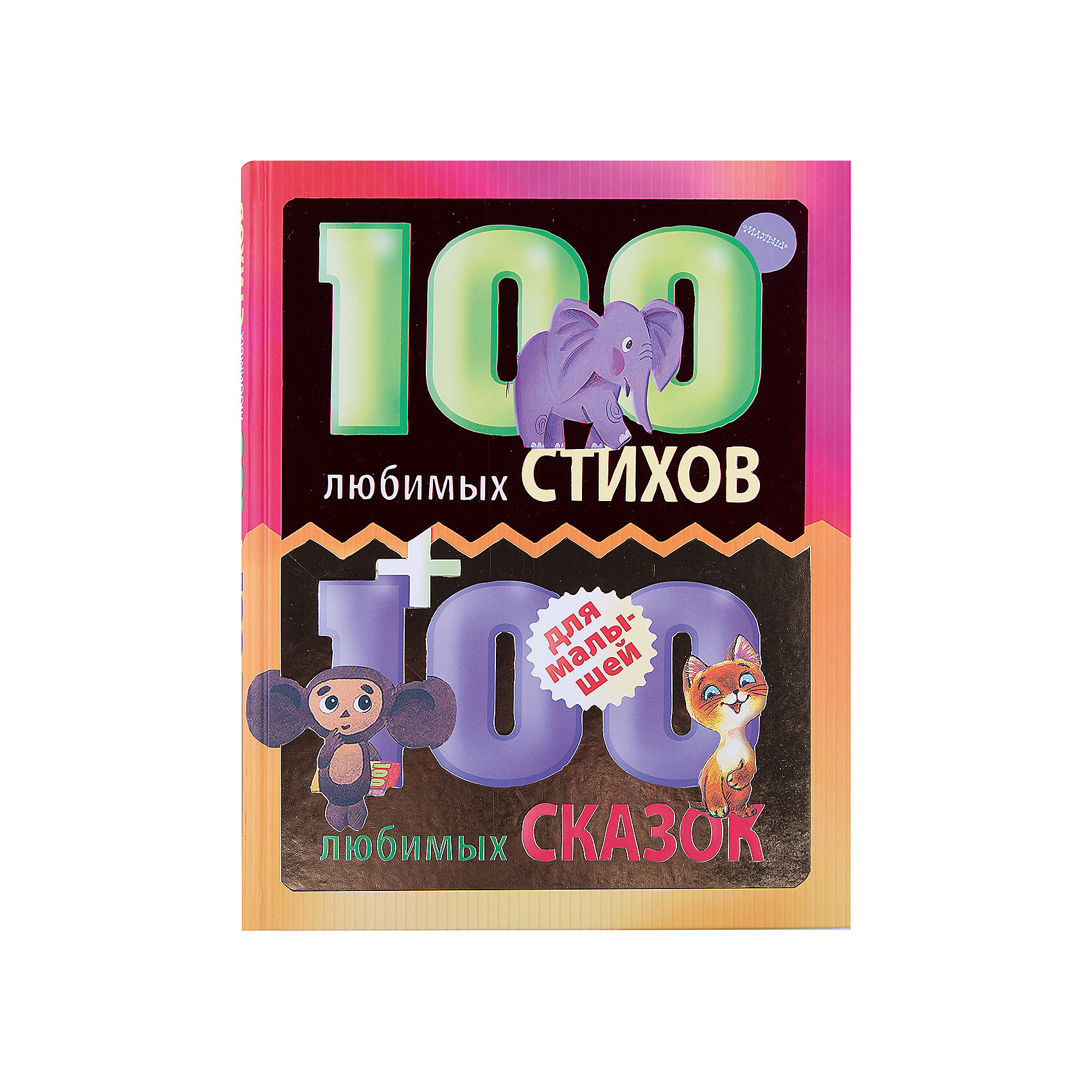 100 любимых стихов и 100 любимых сказок для малышейСтихи<br>Ваш малыш любит играть и гулять. А ещё он любит читать стихи и слушать сказки. <br>В одной книге мы собрали самые лучшие стихи, самые лучшие сказки для малышей. Многие из них станут любимыми - стихи про любимые игрушки, про маленького озорного щенка Трезора, про хитрого Котауси и умную Мауси; сказки про весёлого Колобка и мудрую Курочку Рябу, про заколдованный пряничный домик и про ёжика, которого можно было погладить...<br><br>Ширина мм: 255<br>Глубина мм: 195<br>Высота мм: 220<br>Вес г: 92<br>Возраст от месяцев: 12<br>Возраст до месяцев: 36<br>Пол: Унисекс<br>Возраст: Детский<br>SKU: 6848342