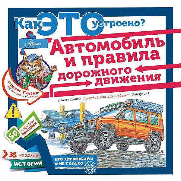 Купить Автомобиль и правила дорожного движения, Издательство АСТ, Россия, Унисекс