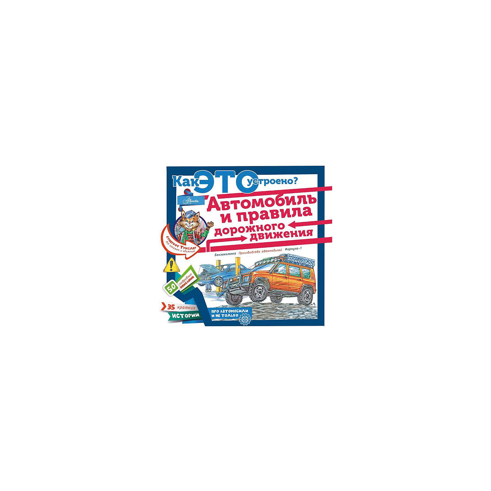 Автомобиль и правила дорожного движенияДетские энциклопедии<br>Характеристики товара:<br><br>• ISBN:9785170970490;<br>• возраст: от 7 лет;<br>• иллюстрации: цветные;<br>• обложка: мягкая с ламинацией;<br>• бумага: офсет;<br>• количество страниц: 48;<br>• формат:23х3х1 см.;<br>• вес: 185 гр.;<br>• автор: Малов В.И.;<br>• издательство:  АСТ;<br>• страна: Россия.<br><br>«Автомобиль и правила дорожного движения» -  книга расскажет не просто об устройстве автомобилей, но и обо всём, что связанно с ними: об автомобильном производстве, электромобиле и беспилотном автомобиле, устройстве бензоколонке, о том, как производят бензин, как устроены системы безопасности в машинах, спутниковая навигация, также о внедорожниках, тягачах, гоночных болидах Формулы-1 и многом-многом другом. Это будет увлекательное техническое путешествие в мир автомобилей и всего, что их окружает. <br><br>Текст книги написан интересным, а главное, понятным и доступным языком — специально для детей. Отличный выбор как для подарка, так и для собственного использования с целью обогащения кругозора.<br><br>«Автомобиль и правила дорожного движения», 48 стр., авт. Малов В.И.., Изд. АСТ  можно купить в нашем интернет-магазине.<br><br>Ширина мм: 230<br>Глубина мм: 230<br>Высота мм: 100<br>Вес г: 184<br>Возраст от месяцев: 84<br>Возраст до месяцев: 2147483647<br>Пол: Унисекс<br>Возраст: Детский<br>SKU: 6848343