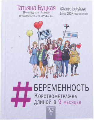Издательство АСТ Беременность: Короткометражка длиной в 9 месяцев, Татьяна Буцкая