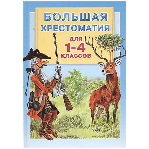 Большая хрестоматия для 1-4 классовХрестоматии<br>Характеристики товара:<br><br>• ISBN:9785170800131;<br>• возраст: от 6 лет;<br>• иллюстрации: цветные;<br>• обложка: твердая;<br>• бумага: офсет;<br>• количество страниц:272;<br>• формат:20х14х1,4 см.;<br>• вес: 485 гр.;<br>• автор: Горький М., Толстой Л. Н., Крылов И. А., Толстой А. Н., Пушкин А. С., Маршак С. Я., Заходер Б.В.;<br>• издательство:  АСТ;<br>• страна: Россия.<br><br>«Большая хрестоматия для 1-4 классов» - настоящая хрестоматия составлена с учетом произведений, входящих в программу обязательного и внеклассного чтения начальной школы. Это русские народные сказки, басни, произвдеения А.С. Пушкина, И.С. Тургенева, Л.Н. Толстого, М. Пришвина, К. Паустовского, С. Маршака, Х.К. Андерсена, Р.Э. Распэ.<br><br>Тексты отобраны в соответствии с возрастом детей и сгруппированы в  жанрово-тематические разделы.<br><br>Книга позволяет развивать интерес ребенка к чтению художественной литературы, воображение, умение творчески интерпретировать прочитанное, формировать навык чтения. Отличный выбор как для подарка, так и для собственного использования.<br><br>«Большая хрестоматия для 1-4 классов», 272 стр., Изд. АСТ можно купить в нашем интернет-магазине.<br>Ширина мм: 195; Глубина мм: 140; Высота мм: 140; Вес г: 475; Возраст от месяцев: 84; Возраст до месяцев: 2147483647; Пол: Унисекс; Возраст: Детский; SKU: 6848347;