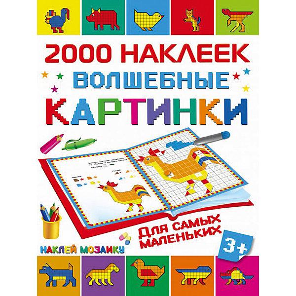 Волшебные картинки для самых маленькихРаскраски по номерам<br>• ISBN:9785171015046;<br>• возраст: от 4 лет;<br>• иллюстрации: цветные;<br>• обложка: мягкая с ламинацией;<br>• бумага: офсет;<br>• количество страниц: 32;<br>• формат: 28х21х1 см.;<br>• вес: 190 гр.;<br>• автор: Глотова М.Д.;<br>• издательство:  АСТ;<br>• страна: Россия.<br><br>«Волшебные картинки для самых маленьких» - это книжка-раскраска с пиксельными картинками, в которой ребёнок сможет создавать необычные картинки. На каждой странице книги — образец рисунка и его символьная схема, указаны нужные формы наклеек разных цветов. <br><br>Занятия по книге-раскраске способствуют разностороннему развитию ребёнка. Отличный выбор как для подарка, так и для собственного использования с целью проведения приятного досуга вместе с малышом.<br><br>«Волшебные картинки для самых маленьких», 64 стр., авт.  Глотова М.Д., Изд. АСТ можно купить в нашем интернет-магазине.<br><br>Ширина мм: 280<br>Глубина мм: 210<br>Высота мм: 100<br>Вес г: 183<br>Возраст от месяцев: 48<br>Возраст до месяцев: 72<br>Пол: Унисекс<br>Возраст: Детский<br>SKU: 6848349