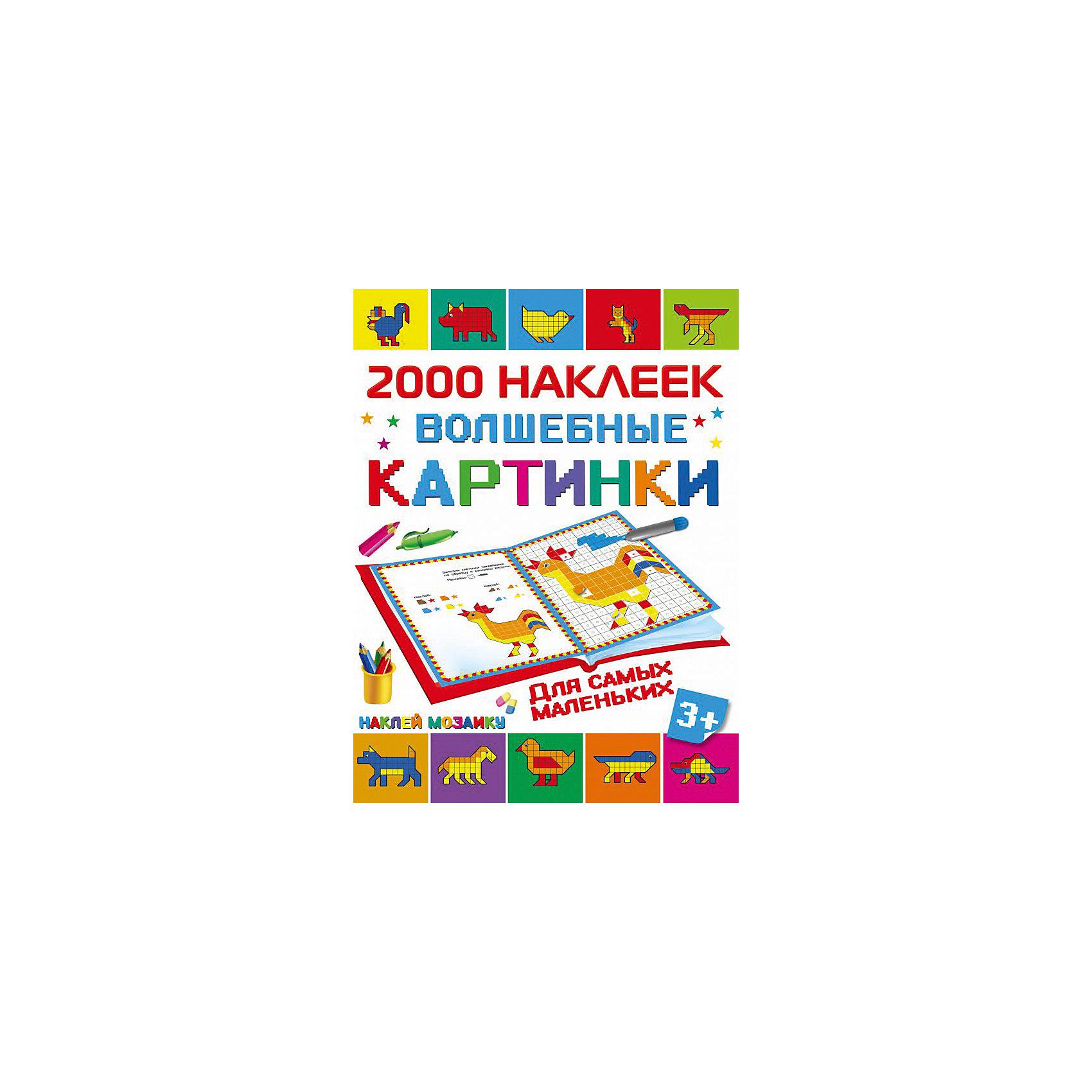 Волшебные картинки для самых маленькихРаскраски по номерам<br>«Волшебные картинки для самых маленьких» — книжка-раскраска с пиксельными картинками, в которой ребёнок сможет создавать необычные картинки. На каждой странице книги — образец рисунка и его символьная схема, указаны нужные формы наклеек разных цветов. Занятия по книге-раскраске способствуют разностороннему развитию ребёнка.<br>Для дошкольного возраста.<br><br>Ширина мм: 280<br>Глубина мм: 210<br>Высота мм: 100<br>Вес г: 183<br>Возраст от месяцев: 48<br>Возраст до месяцев: 72<br>Пол: Унисекс<br>Возраст: Детский<br>SKU: 6848349