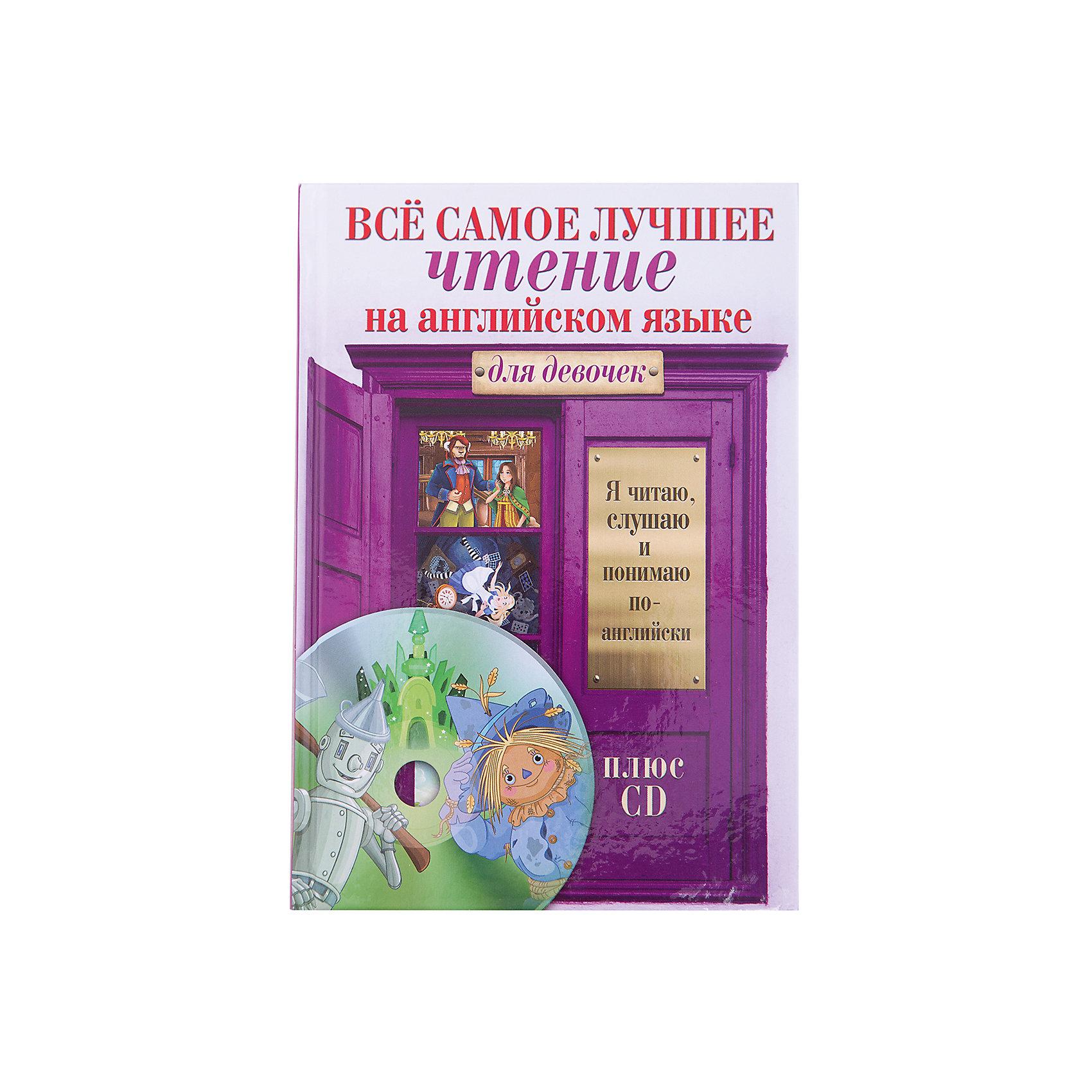 Всё самое лучшее чтение на английском языке для девочек + CDИздательство АСТ<br>Эта книга включает известные сказки на английском языке, героини которых расскажут девочкам о доброте, сострадании и дружбе («Красавица и чудовище», «Удивительный волшебник из страны Оз», «Алиса в стране чудес»).<br>Тексты сказок сопровождаются комментариями к наиболее трудным для понимания словам и выражениям, а также упражнениями для проверки понимания прочитанного. В конце книги расположен словарь, облегчающий чтение. Тексты, озвученные носителями языка и записанные на диск, помогут развить восприятие английской речи на слух.<br>Сказки подготовлены и адаптированы для начинающих изучать английский язык и будут интересны как детям, так и взрослым читателям.<br><br>Ширина мм: 200<br>Глубина мм: 138<br>Высота мм: 150<br>Вес г: 342<br>Возраст от месяцев: 216<br>Возраст до месяцев: 2147483647<br>Пол: Женский<br>Возраст: Детский<br>SKU: 6848350