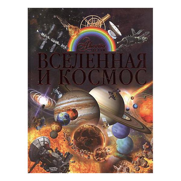 Энциклопедия Вселенная и космосДетские энциклопедии<br>Характеристики товара:<br><br>• ISBN:9785171010744;<br>• возраст: от 4 лет;<br>• иллюстрации: цветные;<br>• обложка: твердая;<br>• бумага: офсет;<br>• количество страниц: 128;<br>• формат:26х20х1,6 см.;<br>• вес: 735 гр.;<br>• автор: Ликсо В.В.;<br>• издательство:  АСТ;<br>• страна: Россия.<br><br>«Вселенная и космос» -  настоящая кладезь познавательных фактов о необъятном и чарующем космическом пространстве. Что может быть таинственнее и загадочнее далеких планет и галактик?! Ребенок может увидеть лишь холодный свет луны и звезд в ночном небе, но даже не догадываться, что скрывают в себе эти неведомые миры.<br><br>Энциклопедия откроет завесу тайны юному исследователю, и он узнает о том, как возникла Вселенная, какими бывают галактики, и как устроена наша Солнечная система, а также о многих других невероятных астрономических открытиях. <br><br>В процессе увлекательного чтения ребенок почерпнет немало бесценных знаний, расширив свой кругозор. Отличный выбор как для подарка, так и для собственного использования с целью обогащения кругозора.<br><br>«Вселенная и космос», 128 стр., авт. Ликсо В.В., Изд. АСТ, можно купить в нашем интернет-магазине.<br><br>Ширина мм: 255<br>Глубина мм: 197<br>Высота мм: 160<br>Вес г: 735<br>Возраст от месяцев: 84<br>Возраст до месяцев: 2147483647<br>Пол: Унисекс<br>Возраст: Детский<br>SKU: 6848351