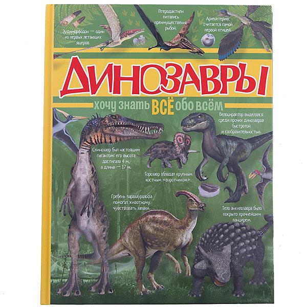 Энциклопедия ДинозаврыДетские энциклопедии<br>Характеристики товара:<br><br>• ISBN:9785170987887;<br>• возраст: от 7 лет;<br>• иллюстрации: цветные;<br>• обложка: твердая;<br>• бумага: офсет;<br>• количество страниц: 128;<br>• формат:26х20х1,6 см.;<br>• вес: 600 гр.;<br>• автор: Ригарович В.А., Хомич Е.О.;<br>• издательство:  АСТ;<br>• страна: Россия.<br><br>«Динозавры» -  большая и красочная энциклопедия поможет познать загадочный мир древних ящеров. Аллозавр, брахиозавр, велоцираптор, диплодок, дракорекс, стегозавр, тираннозавр, трицератопс, ютараптор — вот далеко не полный перечень представителей удивительного, но, к сожалению, исчезнувшего мира — мира динозавров.<br><br>Кто и каким образом занимается изучением этих древних ящеров, сколько их было, какими они были, чем отличались друг от друга — на все эти и множество других вопросов даст ответы наша энциклопедия.<br><br>Отличный выбор как для подарка, так и для собственного использования с целью обогащения кругозора.<br><br>«Динозавры», 128 стр., авт. Ригарович В.А.и Хомич Е.О., Изд. АСТ, можно купить в нашем интернет-магазине.<br>Ширина мм: 255; Глубина мм: 197; Высота мм: 160; Вес г: 591; Возраст от месяцев: 84; Возраст до месяцев: 2147483647; Пол: Унисекс; Возраст: Детский; SKU: 6848357;