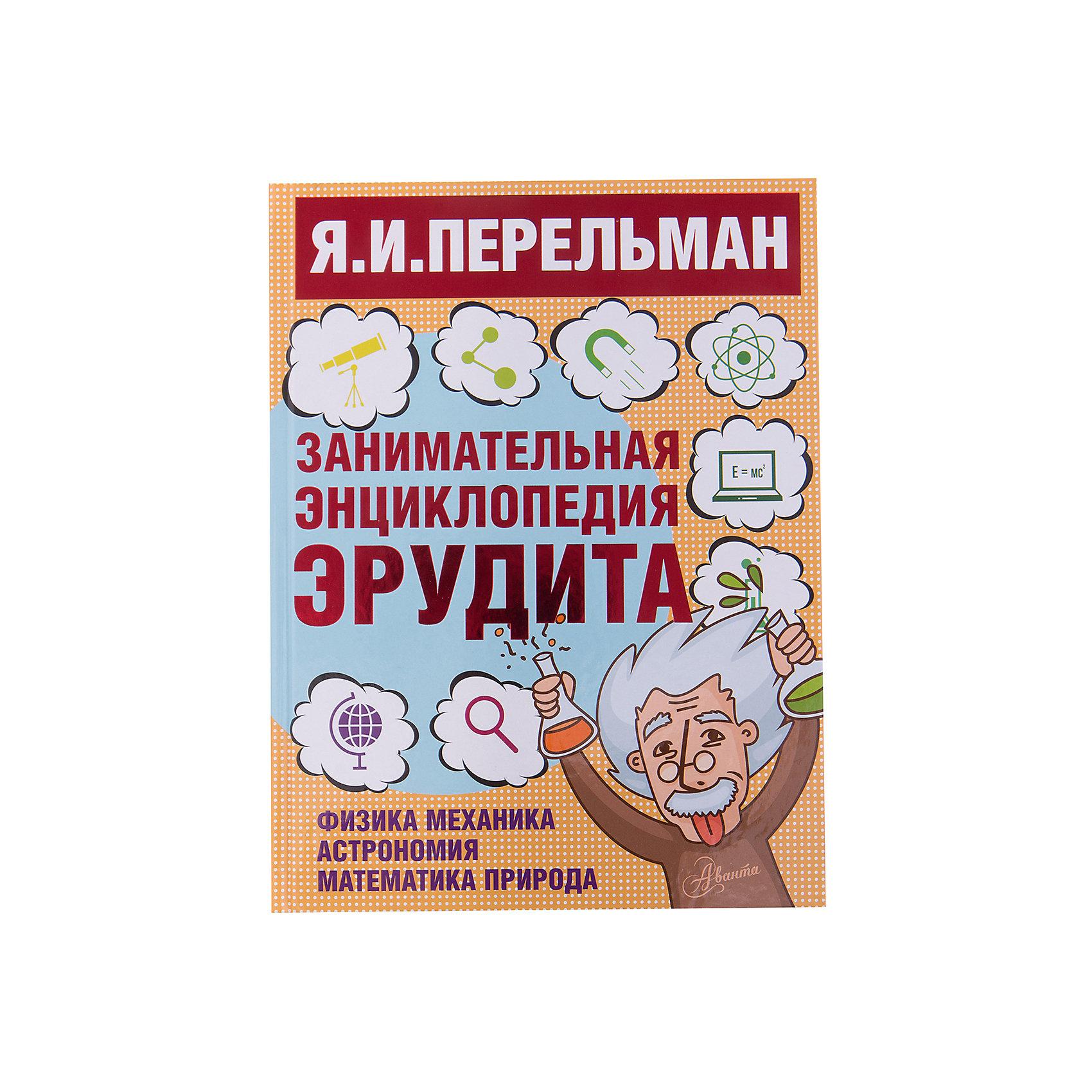 Занимательная энциклопедия эрудита, Яков ПерельманЭнциклопедии всё обо всём<br>Юные читатели, перед вами замечательная книга, написанная специально для тех ребят, которые стремятся стать образованными, интересными и высоко эрудированными собеседниками. Издание откроет вам новое в мире естественных наук, а также объяснит явления, которые казались вам совершенно не понятными: что такое вечный<br>двигатель, почему дует от закрытого окна, может ли лед не таять в кипятке, существует ли море, в котором нельзя утонуть, кто придумал слова «газ» и «атмосфера», сколько воздуха мы вдыхаем, что такое зрительный обман, как измерить глубину пруда без всяких приспособлений и многое-многое другое.<br>Кроме этого, в книге представлено большое количество развивающих задач и головоломок с подробным решением и объяснениями.<br>Это прекрасно иллюстрированное издание станет отличным подарком для любознательных читателей.<br><br>Ширина мм: 280<br>Глубина мм: 210<br>Высота мм: 250<br>Вес г: 1076<br>Возраст от месяцев: 84<br>Возраст до месяцев: 2147483647<br>Пол: Унисекс<br>Возраст: Детский<br>SKU: 6848359