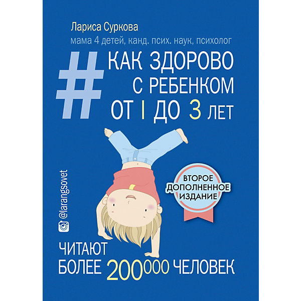 Как здорово с ребенком от 1 до 3 лет, Лариса СурковаДетская психология и здоровье<br>• ISBN:9785170938698;<br>• возраст: от 18 лет;<br>• иллюстрации: цветные;<br>• обложка: твердый переплёт;<br>• бумага: офсет;<br>• количество страниц: 224;<br>• формат: 16х12х1,3 см.;<br>• вес: 280 гр.;<br>• автор: Суркова Л.;<br>• издательство:  АСТ;<br>• страна: Россия.<br><br>«Как здорово с ребенком от 1 до 3 лет» -  — эта книга посвящена самому ответственному периоду - первым годам жизни ребенка, от которого зависит очень многое, время, когда он с головокружительной быстротой осваивает окружающий мир и учится в нем жить. <br><br>Здесь вы найдете самую полную и современную информацию о том, как растить и обихаживать малыша, как его понимать и наполнять ваше с ним взаимодействие радостью и пользой. Как верить в себя и развивать свою родительскую компетентность, как укреплять связь со своим ребенком, сделать ее надежной и прочной, а его самого — довольным и счастливым.<br><br>Книга написана в первую очередь для того, чтобы поддержать молодых мам и пап в самом начале их родительского пути, рассказать все самое важное, основное, помочь расставить приоритеты, оградить от возможных ошибок и убедить в том, что вы — замечательные родители, и все делаете правильно.<br><br>«Как здорово с ребенком от 1 до 3 лет», 224 стр., авт.  Суркова Л., Изд. АСТ, можно купить в нашем интернет-магазине.<br><br>Ширина мм: 165<br>Глубина мм: 125<br>Высота мм: 130<br>Вес г: 27<br>Возраст от месяцев: 216<br>Возраст до месяцев: 2147483647<br>Пол: Унисекс<br>Возраст: Детский<br>SKU: 6848360