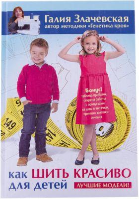 Издательство АСТ Как шить красиво для детей: Лучшие модели!, Галия Злачевская