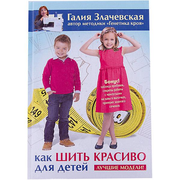 Как шить красиво для детей: Лучшие модели!, Галия ЗлачевскаяКниги по рукоделию<br>• ISBN:9785171016692;<br>• возраст: от 18 лет;<br>• иллюстрации: цветные;<br>• обложка: твердый переплёт;<br>• бумага: офсет;<br>• количество страниц: 304;<br>• формат: 24х16х2 см.;<br>• вес: 485гр.;<br>• автор:Злачевская Г.;<br>• издательство:  АСТ;<br>• страна: Россия.<br><br>«Как шить красиво для детей: Лучшие модели!» -  уникальная методика Генетика кроя - теперь для детских моделей. Данная методика позволит вам сшить модную и красивую одежду даже на самую нестандартную фигуру! Методика проста и уникальна, а главное - позволит вам подготовить правильный чертеж с учетом всех особенностей конкретной фигуры и модели предмета одежды.<br><br>В книге вы найдете: - более 60 исключительных моделей одежды для детей от 3 до 15 лет; - секреты снятия правильных мерок и удобные коэффициенты для расчета; - пояснение всех этапов подготовки индивидуального чертежа; - пропорционирование мерок; - описание построения всех элементов детской одежды: брюк, юбок, рукавов, воротников и пр.<br><br>Ваши дети будут самыми модными и красивыми! <br><br>«Как шить красиво для детей: Лучшие модели!», 304 стр., авт.  Злачевская Г., Изд. АСТ, можно купить в нашем интернет-магазине.<br>Ширина мм: 235; Глубина мм: 162; Высота мм: 200; Вес г: 484; Возраст от месяцев: 216; Возраст до месяцев: 2147483647; Пол: Унисекс; Возраст: Детский; SKU: 6848361;