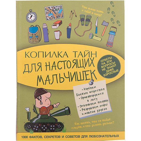 Копилка тайн для настоящих мальчишекКниги для мальчиков<br>Характеристики товара:<br><br>• ISBN:9785170908684;<br>• возраст: от 7 лет;<br>• иллюстрации: цветные;<br>• обложка: твердая;<br>• бумага: офсет;<br>• количество страниц: 128;<br>• формат: 21х16х1 см.;<br>• вес: 320 гр.;<br>• автор: Мерников А.Г.;<br>• издательство:  АСТ;<br>• страна: Россия.<br><br>«Копилка тайн для настоящих мальчишек» - это научно-популярное издание, написанное простым и понятным языком, поможет мальчику узнать множество секретов и советов на все случаи жизни, которые должен знать настоящий искатель приключений. Например: Как развести огонь без спичек, Как рассмешить собеседника, Как восстановить батарейку, Как не запутаться в сетях Интернета. <br><br>Благодаря этой прекрасно иллюстрированной книге ваш ребенок справится с любыми трудностями. Она, открыв все «мальчишеские» тайны, поможет овладеть множеством полезных умений и узнать массу самой полезной информации.<br><br>Отличный выбор как для подарка, так и для собственного использования, с целью обогащения кругозора.<br><br>«Копилка тайн для настоящих мальчишек», 128 стр.,  авт. Мерников А.Г., изд. АСТ, можно купить в нашем интернет-магазине.<br><br>Ширина мм: 210<br>Глубина мм: 162<br>Высота мм: 110<br>Вес г: 322<br>Возраст от месяцев: 84<br>Возраст до месяцев: 2147483647<br>Пол: Мужской<br>Возраст: Детский<br>SKU: 6848363