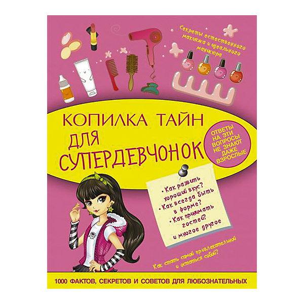 Копилка тайн для супердевчонокКниги для девочек<br>Характеристики товара:<br><br>• ISBN9785170908660;<br>• возраст: от 7 лет;<br>• иллюстрации: цветные;<br>• обложка: твердая;<br>• бумага: офсет;<br>• количество страниц: 128;<br>• формат: 21х16х1 см.;<br>• вес: 305 гр.;<br>• автор: Хомич Е.О.;<br>• издательство:  АСТ;<br>• страна: Россия.<br><br>«Копилка тайн для супердевчонок» - в этой яркой и красочной книге описаны все ответы на простые и сложные вопросы для девочек.  Ребенок узнает: Как расположить к себе окружающих?,Что нельзя делать за столом, а что — на пляже?, Как стать «своей» на отдыхе за границей?, Как развить вкус, не потеряв своего стиля? и многие другие.<br><br>В книге подробно рассказано как научиться заводить друзей, делать украшения из бисера, придумывать интересные игры, готовить вкуснейшие десерты и даже показывать фокусы. Также в ней проверенные советы, полезные хитрости, красочные иллюстрации и схемы.<br><br>Отлично подойдет в качестве оригинального и очень полезного подарка.<br><br>«Копилка тайн для супердевчонок», 128 стр.,  авт. Хомич Е.О., Изд. АСТ, можно купить в нашем интернет-магазине.<br><br>Ширина мм: 210<br>Глубина мм: 162<br>Высота мм: 110<br>Вес г: 305<br>Возраст от месяцев: 84<br>Возраст до месяцев: 2147483647<br>Пол: Женский<br>Возраст: Детский<br>SKU: 6848364