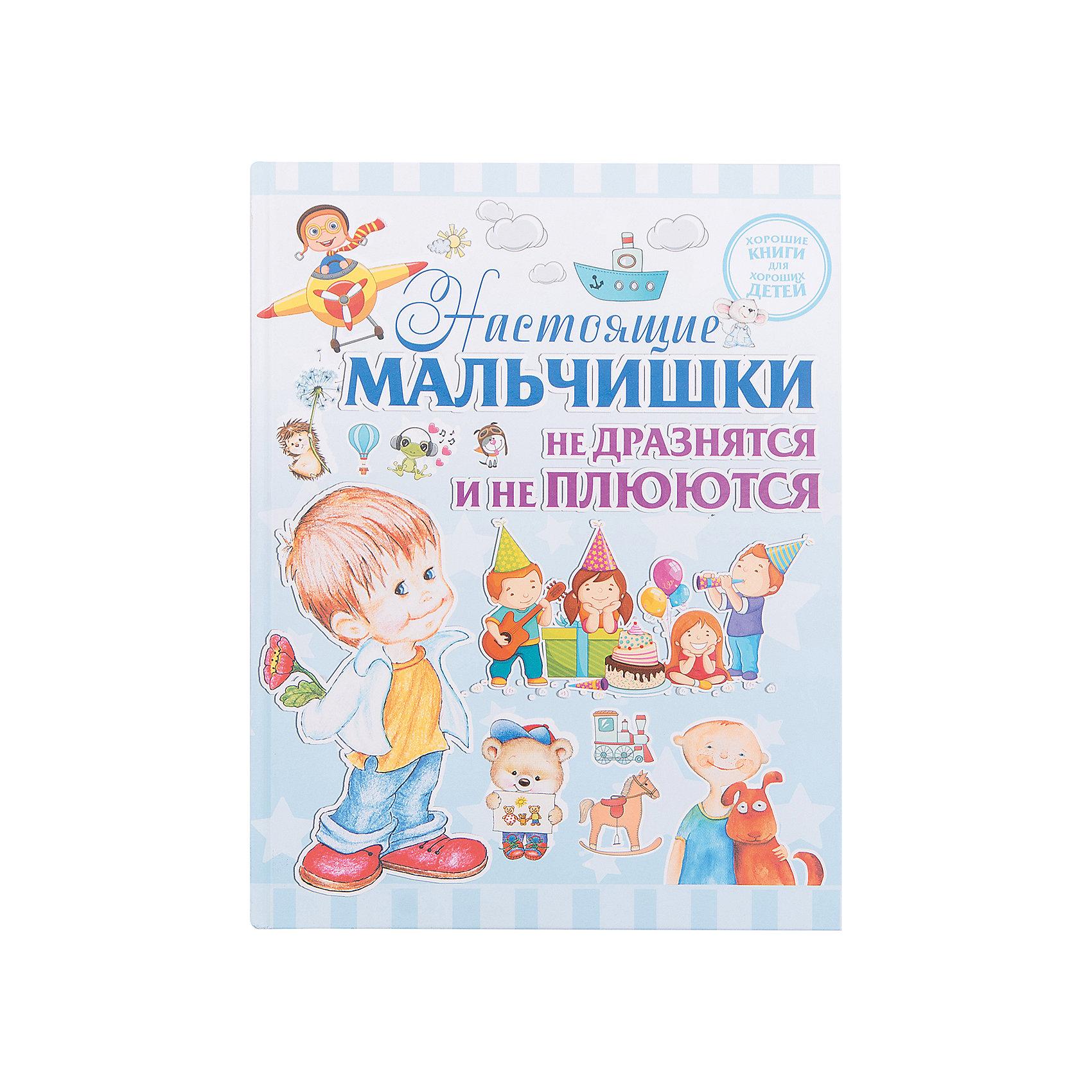 Настоящие мальчишки не дразнятся и не плюютсяИздательство АСТ<br>Характеристики товара:<br><br>• ISBN:9785170962587;<br>• возраст: от 7 лет;<br>• иллюстрации: цветные;<br>• обложка: твердая;<br>• бумага: офсет;<br>• количество страниц: 160;<br>• формат: 21х16х1 см.;<br>• вес: 685 гр.;<br>• автор: Доманская Л.В.;<br>• издательство:  АСТ;<br>• страна: Россия.<br><br>«Настоящие мальчишки не дразнятся и не плюются» - это научно-популярное издание, написанное простым и понятным языком, поможет привить вашему мальчику  хорошие манеры и правила поведения, разбудит в нём доброту и отзывчивость, а множество примеров, привидённых на страницах книги , воспитает настотоящий мужской характер. <br><br>Сравнительные ситуации поведения — дома, в гостях, на улице, со сверстниками и со старшими — помогут вашему малышу самому сделать вывод, что такое хорошо, а что такое плохо. А тексты, написанные тепло и доступно, вместе с великолепными иллюстрациями, заинтересуют любого, даже самого непоседливого ребёнка.<br><br>Отличный выбор как для подарка, так и для собственного использования, с целью обогащения кругозора.<br><br>«Настоящие мальчишки не дразнятся и не плюются», 160 стр.,  авт. Доманская Л.В., изд. АСТ, можно купить в нашем интернет-магазине.<br><br>Ширина мм: 255<br>Глубина мм: 197<br>Высота мм: 160<br>Вес г: 685<br>Возраст от месяцев: 84<br>Возраст до месяцев: 2147483647<br>Пол: Унисекс<br>Возраст: Детский<br>SKU: 6848371