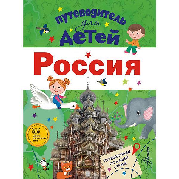 Путеводитель для детей: РоссияДетские энциклопедии<br>Характеристики товара:<br><br>• ISBN:9785170968602;<br>• возраст: от 7 лет;<br>• иллюстрации: цветные;<br>• обложка: твердая;<br>• бумага: офсет;<br>• количество страниц: 160;<br>• формат:26х20х1,6 см.;<br>• вес: 851 гр.;<br>• автор: Бросалина Л.М.;<br>• издательство:  АСТ;<br>• страна: Россия.<br><br>«Путеводитель для детей: Россия» -   путеводитель поможет детям и взрослым отправиться на удивительную экскурсию по нашей огромной родине - России. <br><br>Алтай и Урал, Крым и Золотое кольцо, Карелия и Северный Кавказ - от Дальнего Востока до Калининграда, с Крайнего Севера до побережья Черного моря пройдем мы вместе, побывав в самых интересных и удивительных местах. Поднимемся в горы и спустимся в пещеры, пройдем через пустыни и искупаемся в морях, увидим редких животных и древние города, даже встретимся с динозаврами и мамонтами!<br><br>Отличный выбор как для подарка, так и для собственного использования с целью обогащения кругозора.<br><br>«Путеводитель для детей: Россия», 160 стр., авт.  Бросалина Л.М., Изд. АСТ, можно купить в нашем интернет-магазине.<br><br>Ширина мм: 255<br>Глубина мм: 197<br>Высота мм: 160<br>Вес г: 851<br>Возраст от месяцев: 84<br>Возраст до месяцев: 2147483647<br>Пол: Унисекс<br>Возраст: Детский<br>SKU: 6848379