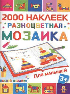 Издательство АСТ 2000 наклеек: Разноцветная мозаика для малышей