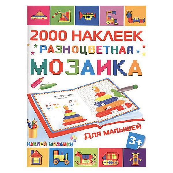 2000 наклеек: Разноцветная мозаика для малышейРаскраски по номерам<br>Характеристики товара:<br><br>• ISBN:9785171015022;<br>• возраст: от 4 лет;<br>• иллюстрации: цветные;<br>• обложка: твердая;<br>• бумага: офсет;<br>• количество страниц: 32;<br>• формат: 28х21х1 см.;<br>• вес: 185 гр.;<br>• автор: Глотова М.Д.;<br>• издательство:  АСТ;<br>• страна: Россия.<br><br>Раскраска-мозаика «Разноцветная мозаика для малышей» — это полезная и интересная развивающая игра для вашего карапуза. <br><br>Картинки раскраски-мозаики разделены на квадратики и напоминают пиксельные изображения. Аккуратно раскрашивая каждый квадратик и подбирая нужные наклейки, ребёнок получит объёмные изображения. <br><br>Раскраска-мозаика поможет малышу проявить свои творческие способности, развить мелкую моторику и пространственное мышление, научит внимательности и усидчивости. Издание послужит замечательным подарком любому ребенку, а также интересным пособием для занятий взрослых с детьми.<br><br>Раскраска-мозаика «Разноцветная мозаика для малышей», 32 стр., авт.Глотова М.Д.,  изд. АСТ, можно купить в нашем интернет-магазине.<br>Ширина мм: 280; Глубина мм: 210; Высота мм: 100; Вес г: 185; Возраст от месяцев: 48; Возраст до месяцев: 72; Пол: Унисекс; Возраст: Детский; SKU: 6848380;