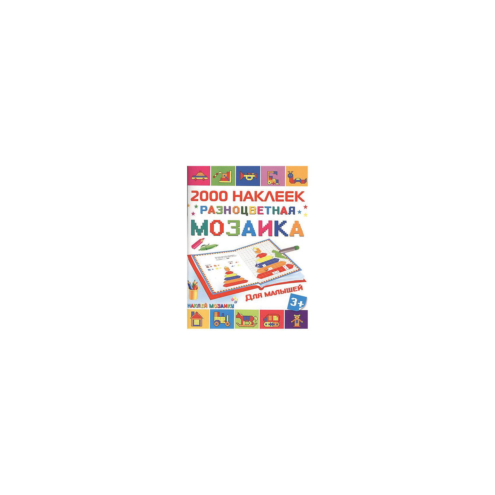 2000 наклеек: Разноцветная мозаика для малышейКнижки с наклейками<br>Раскраска-мозаика «Разноцветная мозаика для малышей» — это полезная и интересная развивающая игра для вашего карапуза. Картинки раскраски-мозаики разделены на квадратики и напоминают пиксельные изображения. Аккуратно раскрашивая каждый квадратик и подбирая нужные наклейки, ребёнок получит объёмные изображения. Раскраска-мозаика поможет малышу проявить свои творческие способности, развить мелкую моторику и пространственное мышление, научит внимательности и усидчивости.<br>Для дошкольного возраста.<br><br>Ширина мм: 280<br>Глубина мм: 210<br>Высота мм: 100<br>Вес г: 185<br>Возраст от месяцев: 48<br>Возраст до месяцев: 72<br>Пол: Унисекс<br>Возраст: Детский<br>SKU: 6848380