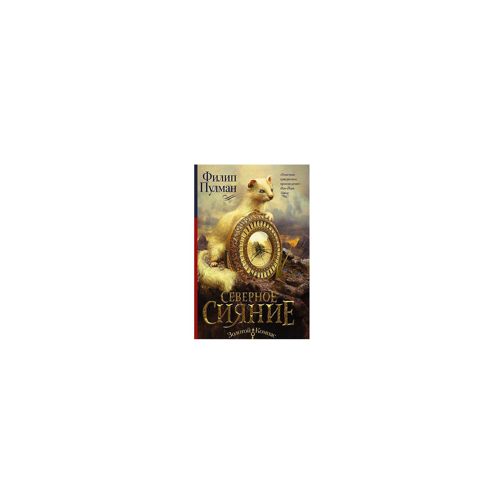 Северное сияние, Ф. ПулманРассказы и повести<br>• ISBN:9785170928934;<br>• возраст: от 7 лет;<br>• иллюстрации: цветные;<br>• обложка: твердая;<br>• бумага: офсет;<br>• количество страниц: 416;<br>• формат: 21х14х1,6 см.;<br>• вес: 480 гр.;<br>• автор: Пулман Филип;<br>• издательство:  АСТ;<br>• страна: Россия.<br><br>«Северное сияние» -  захватывающая история о верной дружбе, невероятных приключений и загадочных преступлениях не оставят равнодушного ни одного ребенка.<br><br>Двенадцатилетняя сирота Лира Белаква вместе со своим деймоном Пантелеймоном живет в Оксфорде. Ее дядя - могущественный лорд Азриэл - приезжает в колледж для того, чтобы организовать экспедицию на Север. Цель его поездки - выяснить происхождение загадочной «пыли», которую можно увидеть на фотографиях, снятых в этих местах.<br>Вскоре после отъезда дяди таинственные «жрецы» похищают друга Лиры, мальчика-слугу. Ходят жуткие легенды о том, что они забирают детей на далекий Север.<br>Девочка отправляется на поиски своего друга, и в этом путешествии ей открываются тайны о собственной семье и о судьбе, которая ждет ее на морозных землях...<br><br>Книга отлично подойдет в качестве подарка и для собственного чтения.  <br><br>«Северное сияние», 416 стр., авт. Пулман Филип, Изд. АСТ, можно купить в нашем интернет-магазине.<br><br>Ширина мм: 212<br>Глубина мм: 138<br>Высота мм: 160<br>Вес г: 486<br>Возраст от месяцев: 84<br>Возраст до месяцев: 2147483647<br>Пол: Унисекс<br>Возраст: Детский<br>SKU: 6848385