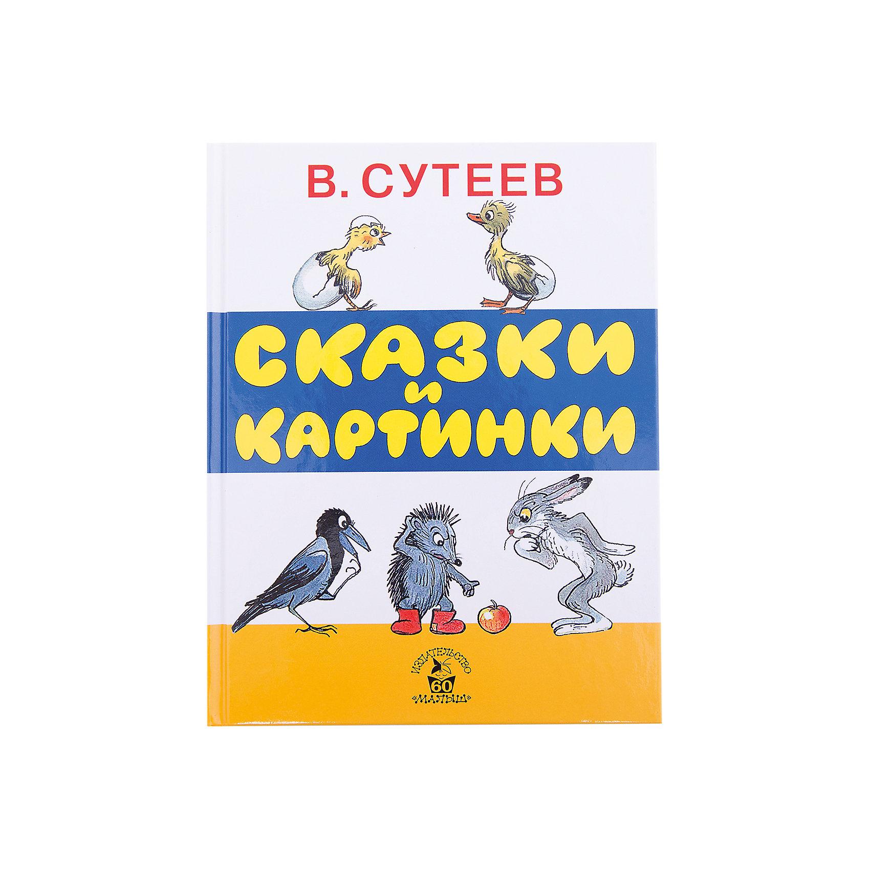 Сказки и картинки В. СутееваСутеев В.Г.<br>Эта книга живет на свете уже много-много лет. И если ты возьмешь ее в руки и покажешь своей бабушке, она воскликнет: Ой! Ну надо же! Я тоже читала её в детстве! И эту книгу придумал, написал  и нарисовал Владимир Григорьевич Сутеев, известный художник-мультипликатор, и назвал её Сказки и картинки. Сказки в ней получились с такими радостными и яркими картинками, что сразу полюбились всем. Полюби их и ты, ведь они добрые и весёлые. Потом (когда вырастешь) расскажешь их своим детям и внукам.<br><br>Ширина мм: 210<br>Глубина мм: 162<br>Высота мм: 150<br>Вес г: 5366<br>Возраст от месяцев: 12<br>Возраст до месяцев: 36<br>Пол: Унисекс<br>Возраст: Детский<br>SKU: 6848387