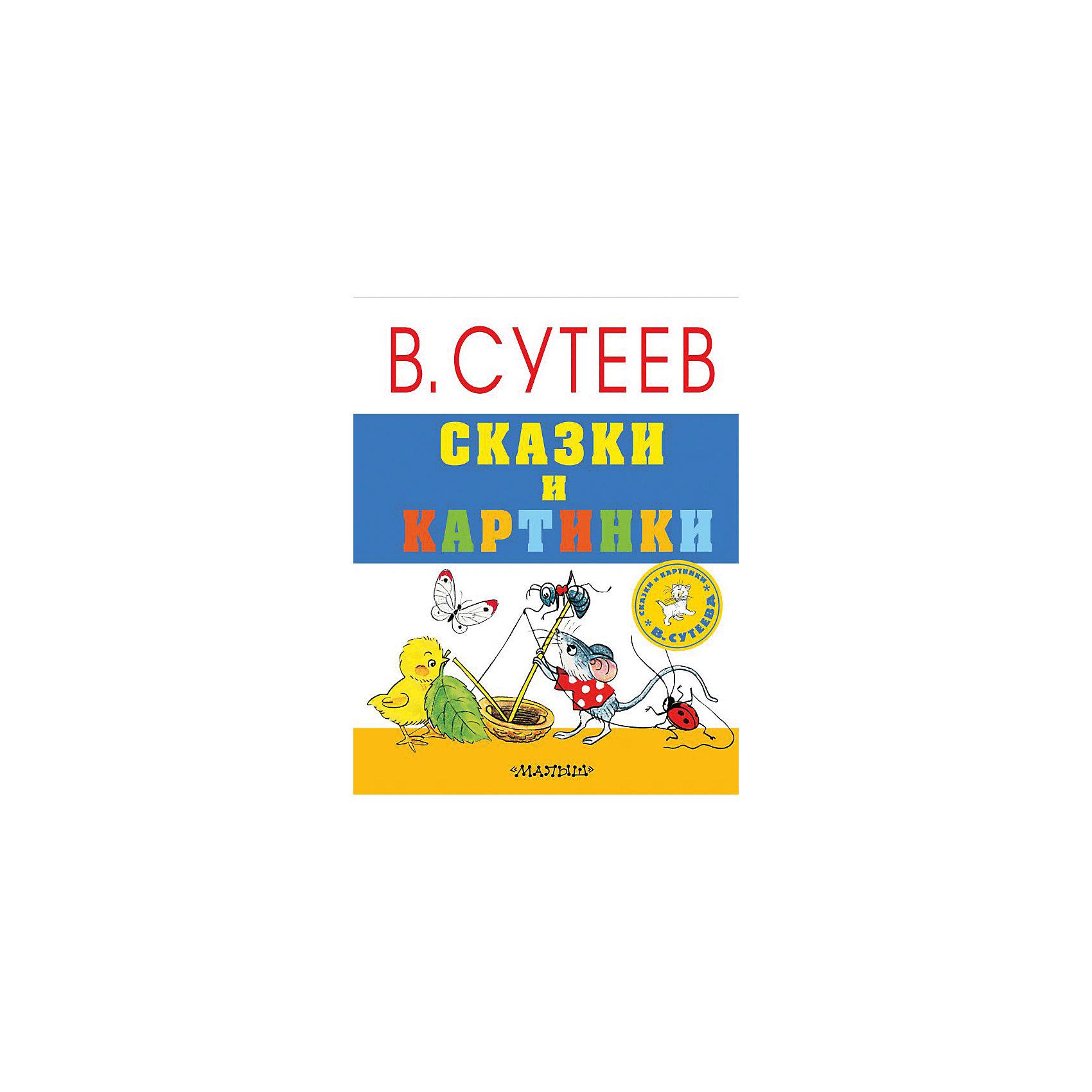 Сказки и картинки В. СутееваСутеев В.Г.<br>«Сказки и картинки» - книга, в которой собраны сказки для самых маленьких детей. Каждая сказка «рассказана» и в картинках; и в каждой картинке есть история, действие, персонажи с человеческими характерами. «Три котёнка», «Цыплёнок и Утёнок», «Кораблик» и другие сказки В. Г. Сутеева родители читают своим малышам с 1952 года. Когда была издана книга «Сказки и картинки», Корней Иванович Чуковский отметил её уникальность и необыкновенный талант художника-сказочника. Мы согласны с классиком.<br>Для детей до 3-х лет.<br><br>Ширина мм: 210<br>Глубина мм: 162<br>Высота мм: 160<br>Вес г: 44<br>Возраст от месяцев: 48<br>Возраст до месяцев: 72<br>Пол: Унисекс<br>Возраст: Детский<br>SKU: 6848388