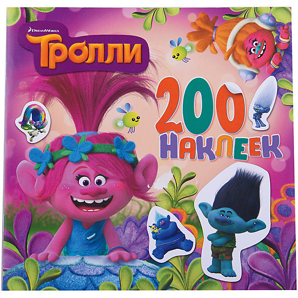 Альбом с наклейками, цвет розовый, ТроллиКнижки с наклейками<br>• ISBN:9785170984657;<br>• возраст: от 4 лет;<br>• иллюстрации: цветные;<br>• обложка: мягкая с ламинацией;<br>• бумага: офсет;<br>• количество страниц: 8;<br>• формат:21х21х1,6 см.;<br>• вес: 55 гр.;<br>• издательство:  АСТ;<br>• страна: Россия.<br><br>«Тролли. Альбом 200 наклеек (розовый)» -  множество ярких наклеек с любимыми персонажами! Отправляйтесь в путешествие с принцессой Розочкой и Цветаном, чтобы выручить их друзей-троллей из беды.<br><br>«Тролли. Альбом 200 наклеек (розовый)» поможет малышу проявить свои творческие способности, развить мелкую моторику и пространственное мышление, научит внимательности и усидчивости. Отличный выбор как для подарка, так и для собственного использования с целью проведения увлекательного досуга вместе с детьми.<br><br>«Тролли. Альбом 200 наклеек (розовый)», 8 стр., Изд. АСТ, можно купить в нашем интернет-магазине.<br>Ширина мм: 207; Глубина мм: 210; Высота мм: 160; Вес г: 55; Возраст от месяцев: 48; Возраст до месяцев: 72; Пол: Унисекс; Возраст: Детский; SKU: 6848394;