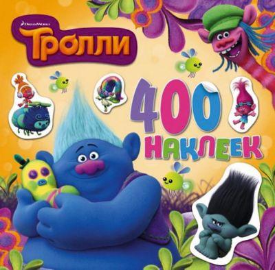 Издательство АСТ Альбом с наклейками, Тролли