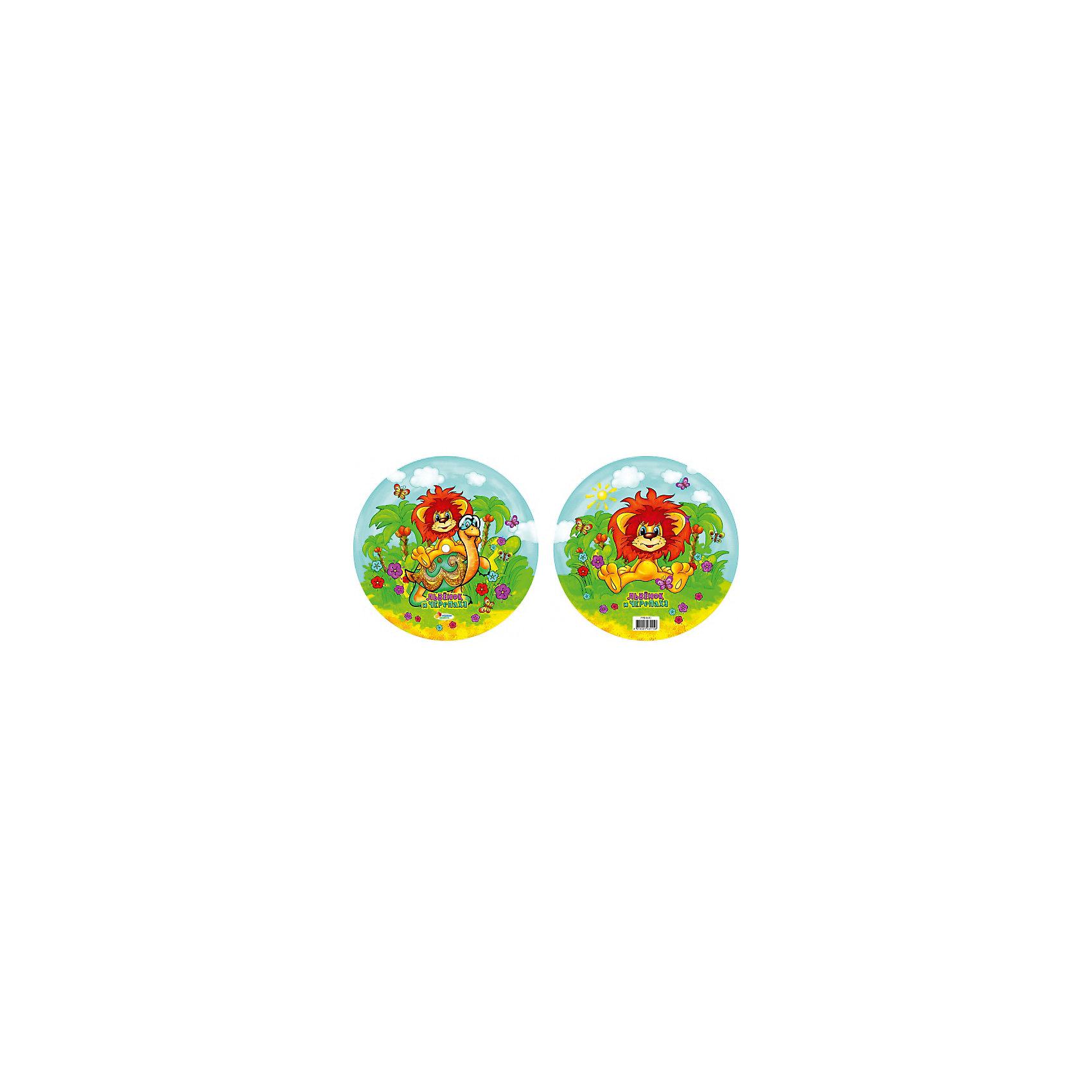 Мяч Львенок и Черепаха, 23 см, Играем ВместеМячи детские<br><br><br>Ширина мм: 400<br>Глубина мм: 50<br>Высота мм: 140<br>Вес г: 140<br>Возраст от месяцев: 36<br>Возраст до месяцев: 60<br>Пол: Унисекс<br>Возраст: Детский<br>SKU: 6848815