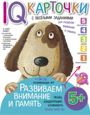 АЙРИС-пресс Карточки Развиваем внимание и память , Куликова Е.Н., 5+