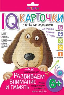 АЙРИС-пресс Карточки Развиваем внимание и память , Куликова Е.Н., 6+