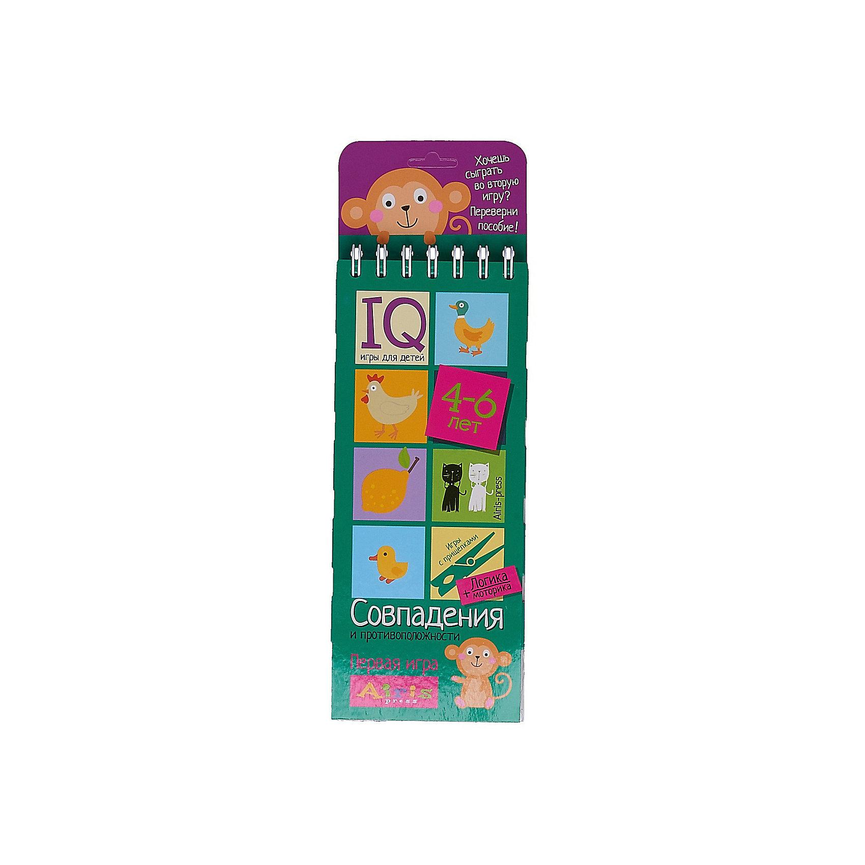 Игры с прищепками Совпадения и противоположностиКниги для развития мышления<br>Характеристики товара:<br><br>• возраст: от 4 лет<br>• комплектация: блокнот на пружине, состоящий из 30 картонных карточек; 8 разноцветных прищепок.<br>• производитель: Айрис-пресс<br>• серия: IQ игры<br>• иллюстрации: цветные<br>• размер блокнота: 23,5х9,5х1,5 см.<br>• размер прищепки: 3,5х0,5х1 см.<br><br>«Совпадения и противоположности» – это игровой комплект, с помощью которого ребенок научится находить одинаковые и противоположные качества предметов, сравнивать, анализировать, разовьет наглядно-образное мышление, внимание, наблюдательность, мелкую моторику и координацию.<br><br>Комплект представляет собой небольшой блокнот на пружине, состоящий из 30 картонных карточек, и 8 разноцветных прищепок. Ребенок должен составить пары из картинок, находя совпадения или противоположности. Напротив парных изображений он закрепляет прищепки одного цвета. Чтобы узнать правильный ответ, достаточно перевернуть страничку и провести рукой по лабиринту на обратной стороне. Если линия соединяет прищепки одного цвета, значит задание выполнено, правильно.<br><br>Простота и удобство комплекта позволяют использовать его в детском саду, дома и на отдыхе.<br><br>Игры с прищепками Совпадения и противоположности можно купить в нашем интернет-магазине.<br><br>Ширина мм: 15<br>Глубина мм: 95<br>Высота мм: 240<br>Вес г: 138<br>Возраст от месяцев: 48<br>Возраст до месяцев: 72<br>Пол: Унисекс<br>Возраст: Детский<br>SKU: 6849566