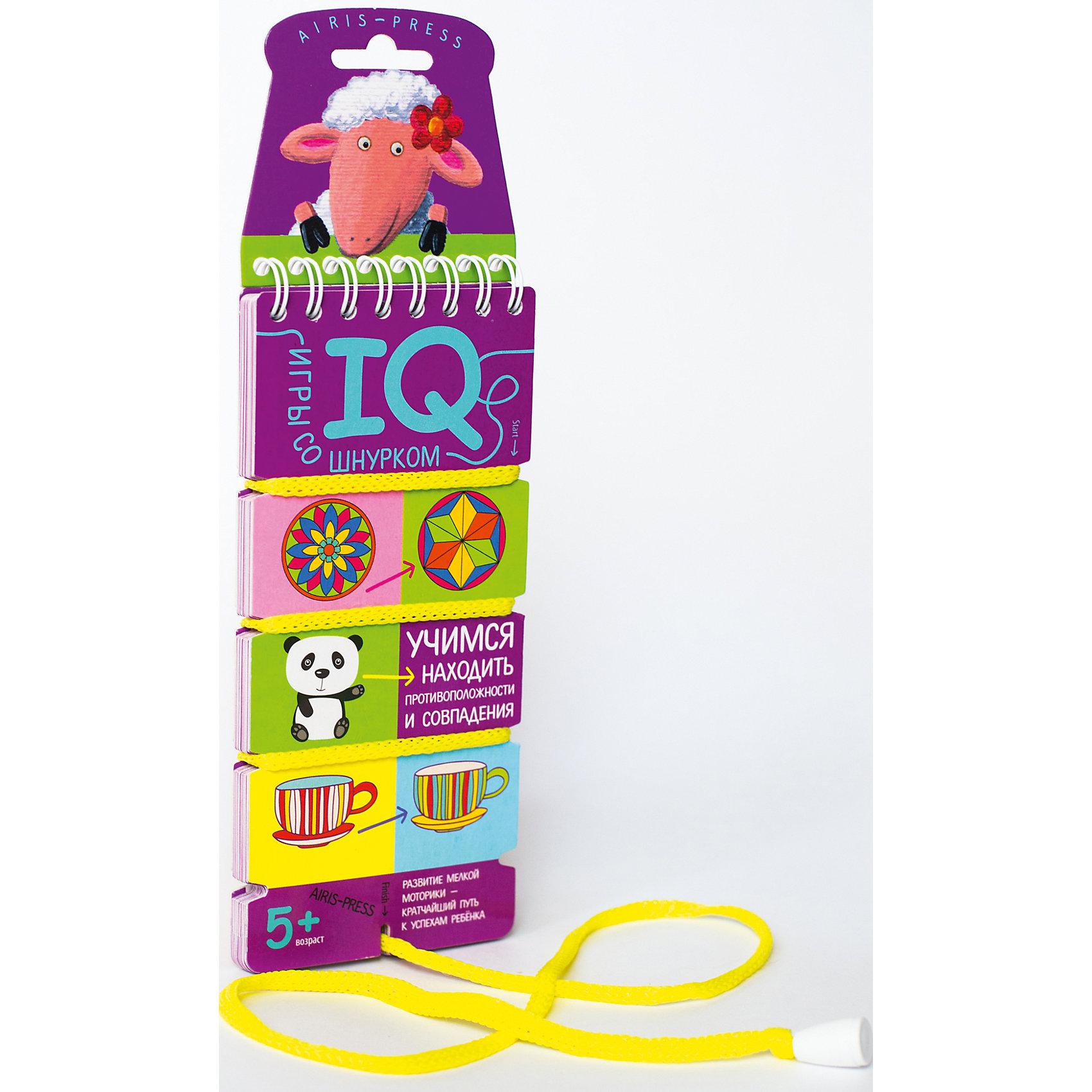 Игры со шнурком Учимся находить противоположности и совпаденияШнуровки<br>Характеристики товара:<br><br>• возраст: от 5 лет<br>• комплектация: блокнот на пружине со шнурком, состоящий из 18 картонных карточек<br>• автор: Куликова Е.Н.<br>• производитель: Айрис-пресс<br>• серия: IQ игры со шнурком<br>• иллюстрации: цветные<br>• размер блокнота: 7х15,5 см.<br>• вес: 66 гр.<br><br>«Учимся находить противоположности и совпадения» - это развивающее игровое пособие, с помощью которого ребенок научится анализировать, находить одинаковые и противоположные свойства предметов. Интересная форма выполнения заданий и самопроверки увлекает детей и приучает к самостоятельным занятиям.<br><br>В блокноте 18 игровых карточек, переплёт с пружиной и прочный шнурок, надёжно прикреплённый металлической заклёпкой. На каждой карточке картинки-задания. Для каждой картинки необходимо подобрать пару. Схема, по которой нужно подбирать пару, нарисована.<br><br>Для проверки правильности выполнения заданий используется шнурок. Пары последовательно соединяются шнурком. В результате шнурок определенным образом переплетает карточку. Если шнурок будет идти по линиям, нарисованным с обратной стороны карточки, значит задание выполнено, верно.<br><br>Игры со шнурком развивают внимание, усидчивость, самодисциплину, мышление, мелкую моторику и координацию движений. Интуитивно понятные задания помогают ребёнку почувствовать уверенность в своих силах и учиться с удовольствием.<br><br>Игры со шнурком - это простое и удобное пособие для занятий в детском саду, дома и на отдыхе.<br><br>Игры со шнурком Учимся находить противоположности и совпадения можно купить в нашем интернет-магазине.<br><br>Ширина мм: 36<br>Глубина мм: 70<br>Высота мм: 160<br>Вес г: 62<br>Возраст от месяцев: 60<br>Возраст до месяцев: 84<br>Пол: Унисекс<br>Возраст: Детский<br>SKU: 6849570