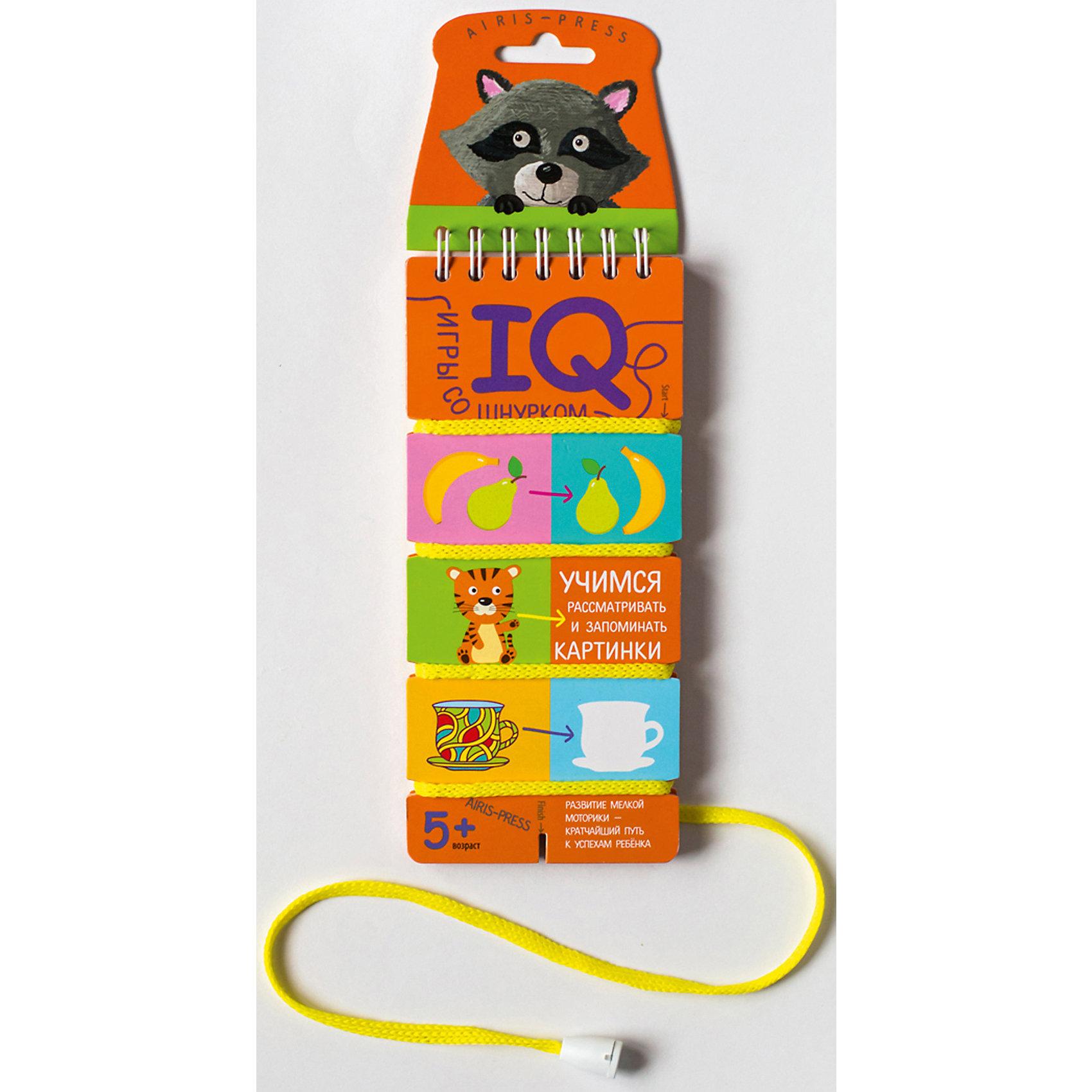 Игры со шнурком Учимся рассматривать и запоминать картинки, Куликова Е.Н.Шнуровки<br>Учимся рассматривать и запоминать картинки - это игровое пособие для развития внимания, памяти и образного мышления. Пособие, ориентированное на самостоятельную деятельность ребёнка, представляет собой небольшой блокнот со шнурком, состоящий из 18 картонных карточек. Выполняя задания на карточках-страничках, ребёнок учится внимательно смотреть на картинку, запоминать ее, определять и находить по контуру, силуэту или  фрагменту . Проверить правильность своих ответов ребёнок сможет самостоятельно по линиям на оборотной стороне карточек, развивая тем самым мелкую моторику и координацию движений. Простота и удобство пособия позволяют использовать его в детском саду, дома и на отдыхе.&#13;<br>Предназначен для детей старше 5 лет.<br><br>Ширина мм: 36<br>Глубина мм: 70<br>Высота мм: 160<br>Вес г: 62<br>Возраст от месяцев: 60<br>Возраст до месяцев: 84<br>Пол: Унисекс<br>Возраст: Детский<br>SKU: 6849574