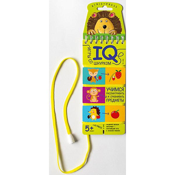 Игры со шнурком Учимся рассматривать и сравнивать предметы, Куликова Е.Н.Шнуровки<br>Характеристики товара:<br><br>• возраст: от 5 лет<br>• комплектация: блокнот на пружине со шнурком, состоящий из 18 картонных карточек<br>• автор: Куликова Е.Н.<br>• производитель: Айрис-пресс<br>• серия: IQ игры со шнурком<br>• иллюстрации: цветные<br>• размер блокнота: 7х15,5 см.<br>• вес: 66 гр.<br><br>«Учимся рассматривать и сравнивать предметы» - это развивающее игровое пособие, с помощью которого ребенок научится сравнивать предметы по длине, ширине, высоте и толщине, определять положение предметов (слева-справа, снизу-сверху, ближе-дальше). Интересная форма выполнения заданий и самопроверки увлекает детей и приучает к самостоятельным занятиям.<br><br>В блокноте 18 игровых карточек, переплёт с пружиной и прочный шнурок, надёжно прикреплённый металлической заклёпкой. На каждой карточке картинки-задания. Для каждой картинки необходимо подобрать пару. Схема, по которой нужно подбирать пару, нарисована.<br><br>Для проверки правильности выполнения заданий используется шнурок. Пары последовательно соединяются шнурком. В результате шнурок определенным образом переплетает карточку. Если шнурок будет идти по линиям, нарисованным с обратной стороны карточки, значит задание выполнено, верно.<br><br>Игры со шнурком развивают внимание, усидчивость, самодисциплину, мышление, мелкую моторику и координацию движений. Интуитивно понятные задания помогают ребёнку почувствовать уверенность в своих силах и учиться с удовольствием.<br><br>Игры со шнурком - это простое и удобное пособие для занятий в детском саду, дома и на отдыхе.<br><br>Игры со шнурком Учимся рассматривать и сравнивать предметы, Куликова Е.Н. можно купить в нашем интернет-магазине.<br>Ширина мм: 36; Глубина мм: 70; Высота мм: 160; Вес г: 62; Возраст от месяцев: 60; Возраст до месяцев: 84; Пол: Унисекс; Возраст: Детский; SKU: 6849575;