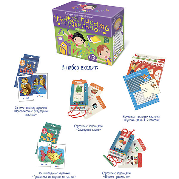 Комплект из 5 игр Учимся писать правильноОбучающие карточки<br>Характеристики товара:<br><br>• возраст: от 6 лет<br>• комплектация: разрезные карточки «Сова»; занимательные карточки «Рыбка»; карточки с заданиями «Словарные слова» и «Пишем правильно»; тестовые карточки «Русский язык» 1-2 классы.<br>• производитель: Айрис-пресс<br>• серия: Умные игры в сундучке<br>• упаковка: картонная коробка-сундучок<br>• размер упаковки: 16,8х22,5х7,8 см.<br>• вес: 952 гр.<br><br>Специально подобранный комплект составлен в соответствии со школьной программой и направлен на эффективное изучение основ предмета, развитие умения мобильно решать учебные задачи и повышение успеваемости в школе.<br><br>В набор входит: 1. Разрезные карточки «Сова», с помощью которых ребёнок познакомится с правописанием гласных и согласных в корне слова, научится запоминать орфографические правила и подбирать проверочные слова; 2.Занимательные карточки «Рыбка» познакомят ребёнка с правописанием парных согласных и правилами переноса слов; 3. Карточки с заданиями  «Словарные слова» дают ребёнку возможность, решая учебные задачи с рисунками, ребусами, кроссвордами, выбирать и запоминать верный вариант написания более 100 словарных слов; 4. Карточки с заданиями «Пишем правильно» помогут освоить правописание всех основных орфограмм первого и второго класса начальной школы; 5. Тестовые карточки «Русский язык» с проверочной таблицей по всем темам школьного курса обеспечат активный тренинг и комплексную подготовку к контрольным и самостоятельным работам.<br><br>В увлекательной игре дети научатся работать с фонетическими и орфографическими моделями, осуществлять самоконтроль и самопроверку.<br><br>Комплект из 5 игр Учимся писать правильно можно купить в нашем интернет-магазине.<br><br>Ширина мм: 80<br>Глубина мм: 220<br>Высота мм: 165<br>Вес г: 860<br>Возраст от месяцев: 72<br>Возраст до месяцев: 96<br>Пол: Унисекс<br>Возраст: Детский<br>SKU: 6849586