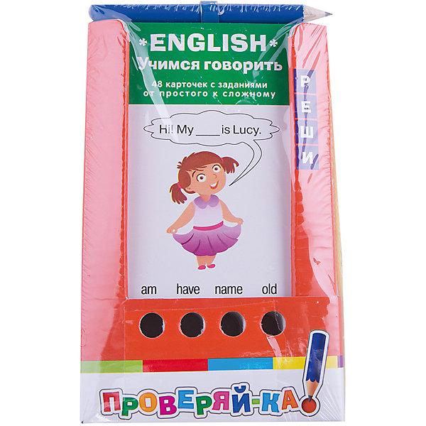 English: Проверяй-ка: Учимся говоритьИностранный язык<br>Характеристики товара:<br><br>• возраст: от 6 лет<br>• комплектация: 48 двухсторонних картонных карточек; блок с закрепленным карандашом<br>• производитель: Айрис-пресс<br>• серия: Проверяй-ка<br>• иллюстрации: черно-белые, цветные<br>• размер карточки: 14х8,5 см.<br>• длина карандаша: 8,5 см.<br>• упаковка: картонная коробка<br>• размер упаковки: 15х9х2,2 см.<br>• вес: 118 гр.<br><br>Комплект состоит из 48 двухсторонних карточек и рассчитан на две разных игры с цветной и чёрно-белой сторонами.<br><br>Задания предлагаемого комплекта ориентированы на отработку наиболее распространенных фраз английского языка (приветствие, выражение благодарности, этикет, вопросы и др.).<br><br>В заданиях на цветной стороне нужно выбрать правильный ответ из 4-х предложенных. Для этих заданий предусмотрен оригинальный механизм самопроверки. Во время выполнения заданий карточки вставлены в блок, внизу которого расположено 4 отверстия. Выбрав вариант ответа, нужно вставить карандаш (прикреплен к блоку) в соответствующее ответу отверстие. Затем нужно потянуть за карточку, если ответ выбран правильно, карточка вынется из блока, если неверно - нет.<br><br>В заданиях на черно-белой стороне нет вариантов ответов, тут нужно самому выполнять задания. Для выполнения задания нужен карандаш, он прикреплен к блоку. Правильные ответы написаны внизу карточек (когда карточка вставлена в блок, ответ не виден).<br><br>Условия игры с карточками подразумевают их многократное использование. Простота и удобство комплекта позволяют организовать игру в школе и дома, а также в транспорте или на природе. Благодаря игровой форме пособия учебный материал усваивается легче и без принуждения, реализуется безопасное для здоровья ребёнка обучение.<br><br>Комплект English: Проверяй-ка: Учимся говорить можно купить в нашем интернет-магазине.<br><br>Ширина мм: 22<br>Глубина мм: 90<br>Высота мм: 140<br>Вес г: 120<br>Возраст от месяцев: 72<br>Возраст до месяцев: 120