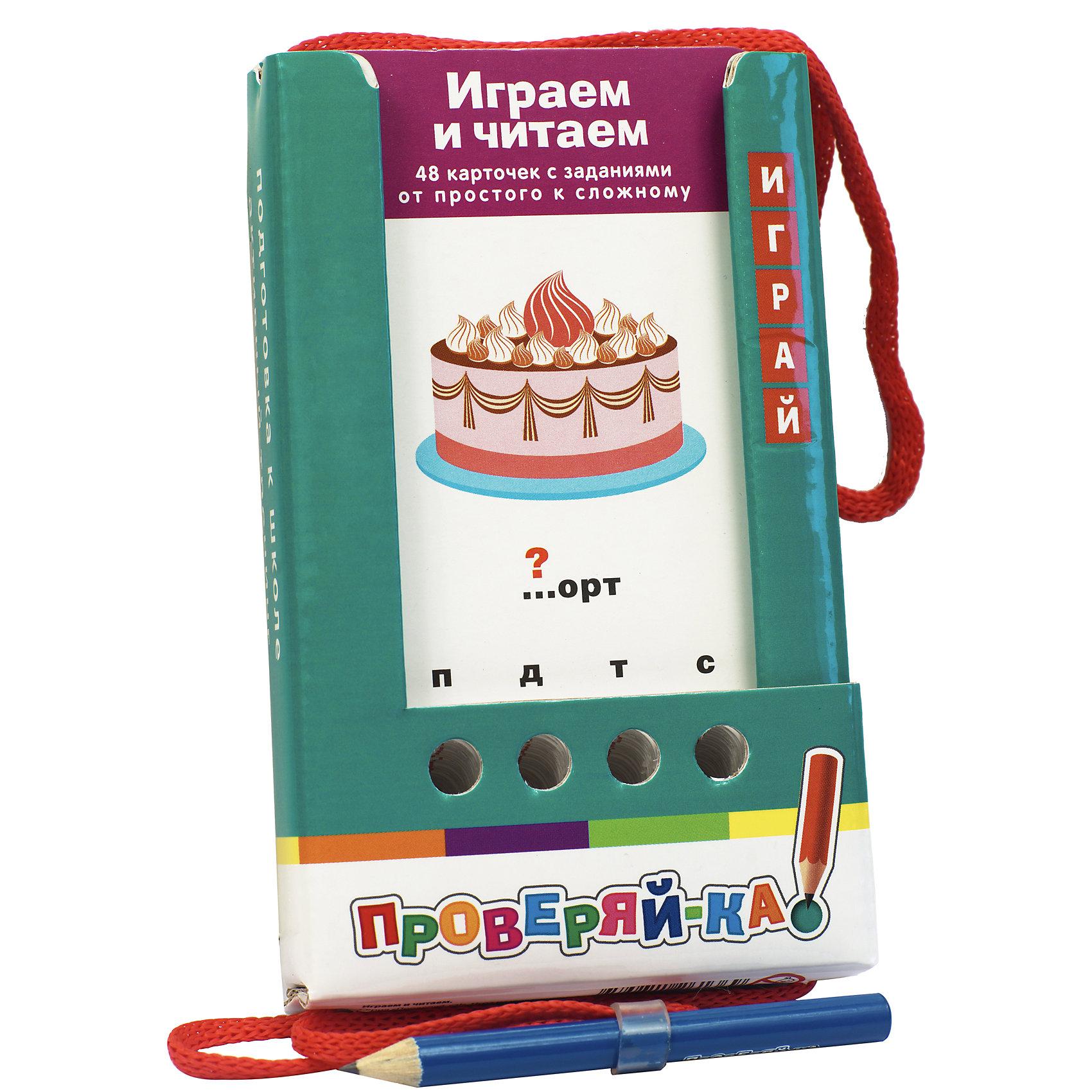 English: Проверяй-ка: Играем и читаем, Куликова Е.Н., Овчинникова Н.Н.Иностранный язык<br>Комплект состоит из 48 двухсторонних карточек и рассчитан на две разных игры с цветной и чёрно-белой сторонами. Карточки с увлекательными заданиями помогут ребёнку освоить азы чтения. Играя, он научится складывать слоги, составлять слова из двух-трёх слогов, читать и писать первые, в том числе многосложные, слова.&#13;<br>Условия игры с карточками подразумевают их многократное использование. Простота и удобство комплекта позволяют организовать игру в детском саду, в школе, дома, а также в транспорте или на природе. Благодаря игровой форме пособия учебный материал усваивается легче и без принуждения, реализуется безопасное для здоровья ребёнка обучение.<br><br>Ширина мм: 22<br>Глубина мм: 90<br>Высота мм: 140<br>Вес г: 120<br>Возраст от месяцев: 72<br>Возраст до месяцев: 96<br>Пол: Унисекс<br>Возраст: Детский<br>SKU: 6849598