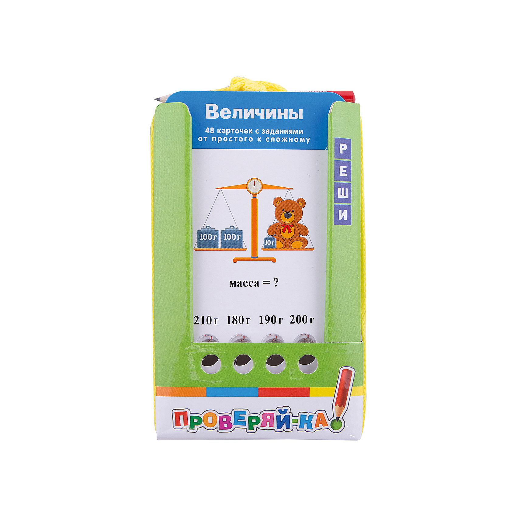 English: Проверяй-ка: Величины, Куликова Е.Н.Иностранный язык<br>Характеристики товара:<br><br>• возраст: от 6 лет<br>• комплектация: 48 двухсторонних картонных карточек; блок с закрепленным карандашом<br>• автор: Куликова Е.Н.<br>• производитель: Айрис-пресс<br>• серия: Проверяй-ка<br>• иллюстрации: черно-белые, цветные<br>• размер карточки: 14х8,5 см.<br>• длина карандаша: 8,5 см.<br>• упаковка: картонная коробка<br>• размер упаковки: 15,2х9,2х2,5 см.<br>• вес: 126 гр.<br><br>Комплект состоит из 48 двухсторонних карточек и рассчитан на две разных игры с цветной и чёрно-белой сторонами.<br><br>Задания ориентированы на автоматизацию навыка оперирования величинами (сантиметр, метр, килограмм, литр, гектар, час и т.д.).<br><br>В заданиях на цветной стороне нужно выбрать правильный ответ из 4-х предложенных. Для этих заданий предусмотрен оригинальный механизм самопроверки. Во время выполнения заданий карточки вставлены в блок, внизу которого расположено 4 отверстия. Выбрав вариант ответа, нужно вставить карандаш (прикреплен к блоку) в соответствующее ответу отверстие. Затем нужно потянуть за карточку, если ответ выбран правильно, карточка вынется из блока, если неверно - нет.<br><br>В заданиях на черно-белой стороне нет вариантов ответов, тут нужно самому выполнять задания. Для выполнения задания нужен карандаш, он прикреплен к блоку. Правильные ответы написаны внизу карточек (когда карточка вставлена в блок, ответ не виден).<br><br>Условия игры с карточками подразумевают их многократное использование. Простота и удобство комплекта позволяют организовать игру в школе и дома, а также в транспорте или на природе. Благодаря игровой форме пособия учебный материал усваивается легче и без принуждения, реализуется безопасное для здоровья ребёнка обучение.<br><br>Комплект Проверяй-ка: Величины, Куликова Е.Н. можно купить в нашем интернет-магазине.<br><br>Ширина мм: 22<br>Глубина мм: 90<br>Высота мм: 140<br>Вес г: 120<br>Возраст от месяцев: 84<br>Возраст до месяцев: 108<br>Пол: