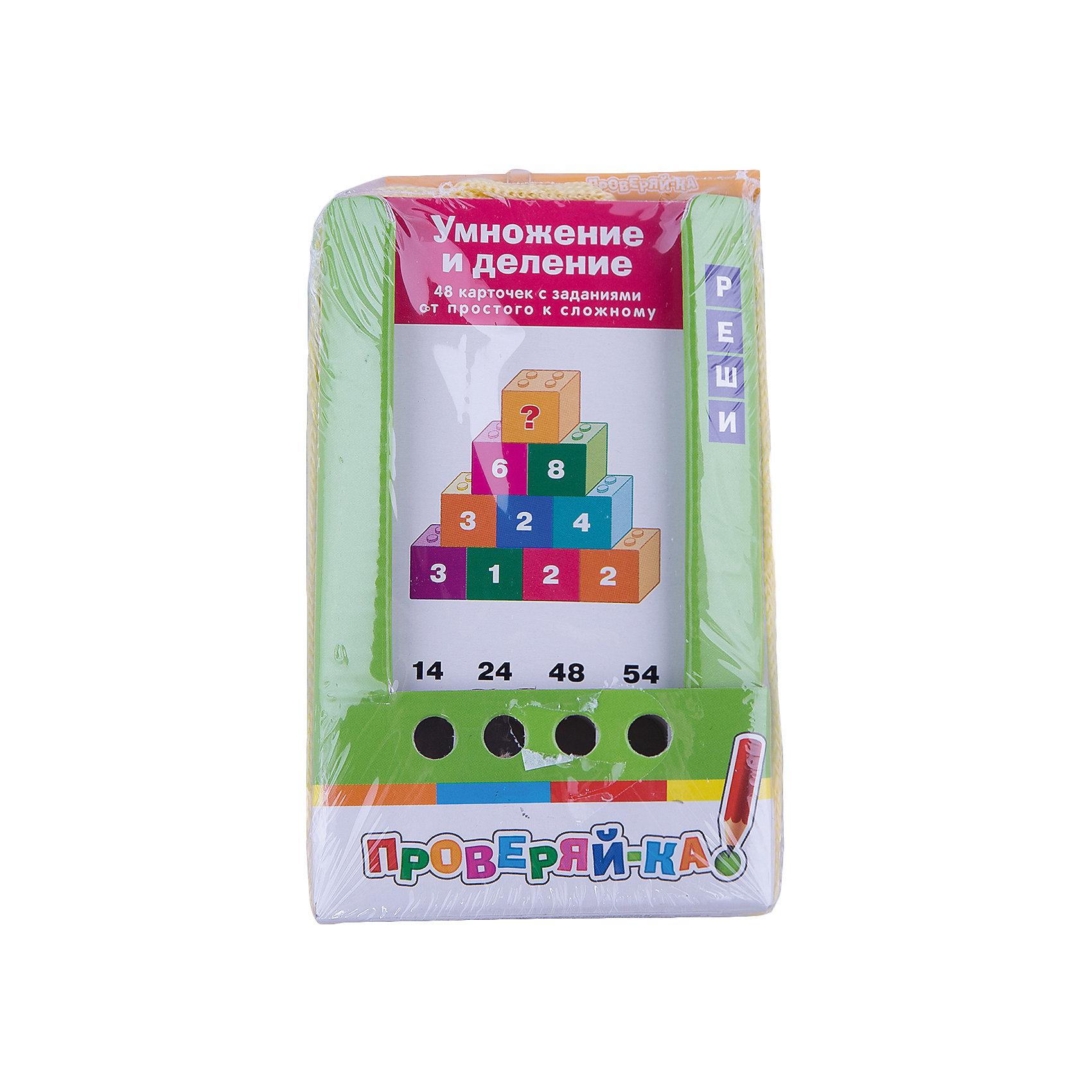 Проверяй-ка: Умножение и деление, Куликова Е.Н.Обучающие карточки<br>Характеристики товара:<br><br>• возраст: от 6 лет<br>• комплектация: 48 двухсторонних картонных карточек; блок с закрепленным карандашом<br>• автор: Куликова Е.Н.<br>• производитель: Айрис-пресс<br>• серия: Проверяй-ка<br>• иллюстрации: черно-белые, цветные<br>• размер карточки: 14х8,5 см.<br>• длина карандаша: 8,5 см.<br>• упаковка: картонная коробка<br>• размер упаковки: 15,5х9,6х2,3 см.<br>• вес: 112 гр.<br><br>Комплект состоит из 48 двухсторонних карточек и рассчитан на две разных игры с цветной и чёрно-белой сторонами.<br><br>Задания ориентированы на автоматизацию навыка умножения и деления чисел в пределах 100.<br><br>В заданиях на цветной стороне нужно выбрать правильный ответ из 4-х предложенных. Для этих заданий предусмотрен оригинальный механизм самопроверки. Во время выполнения заданий карточки вставлены в блок, внизу которого расположено 4 отверстия. Выбрав вариант ответа, нужно вставить карандаш (прикреплен к блоку) в соответствующее ответу отверстие. Затем нужно потянуть за карточку, если ответ выбран правильно, карточка вынется из блока, если неверно - нет.<br><br>В заданиях на черно-белой стороне нет вариантов ответов, тут нужно самому выполнять задания. Для выполнения задания нужен карандаш, он прикреплен к блоку. Правильные ответы написаны внизу карточек (когда карточка вставлена в блок, ответ не виден).<br><br>Условия игры с карточками подразумевают их многократное использование. Простота и удобство комплекта позволяют организовать игру в школе и дома, а также в транспорте или на природе. Благодаря игровой форме пособия учебный материал усваивается легче и без принуждения, реализуется безопасное для здоровья ребёнка обучение.<br><br>Комплект Проверяй-ка: Умножение и деление, Куликова Е.Н. можно купить в нашем интернет-магазине.<br><br>Ширина мм: 22<br>Глубина мм: 90<br>Высота мм: 140<br>Вес г: 120<br>Возраст от месяцев: 84<br>Возраст до месяцев: 120<br>Пол: Унисекс<br>Возраст: Де