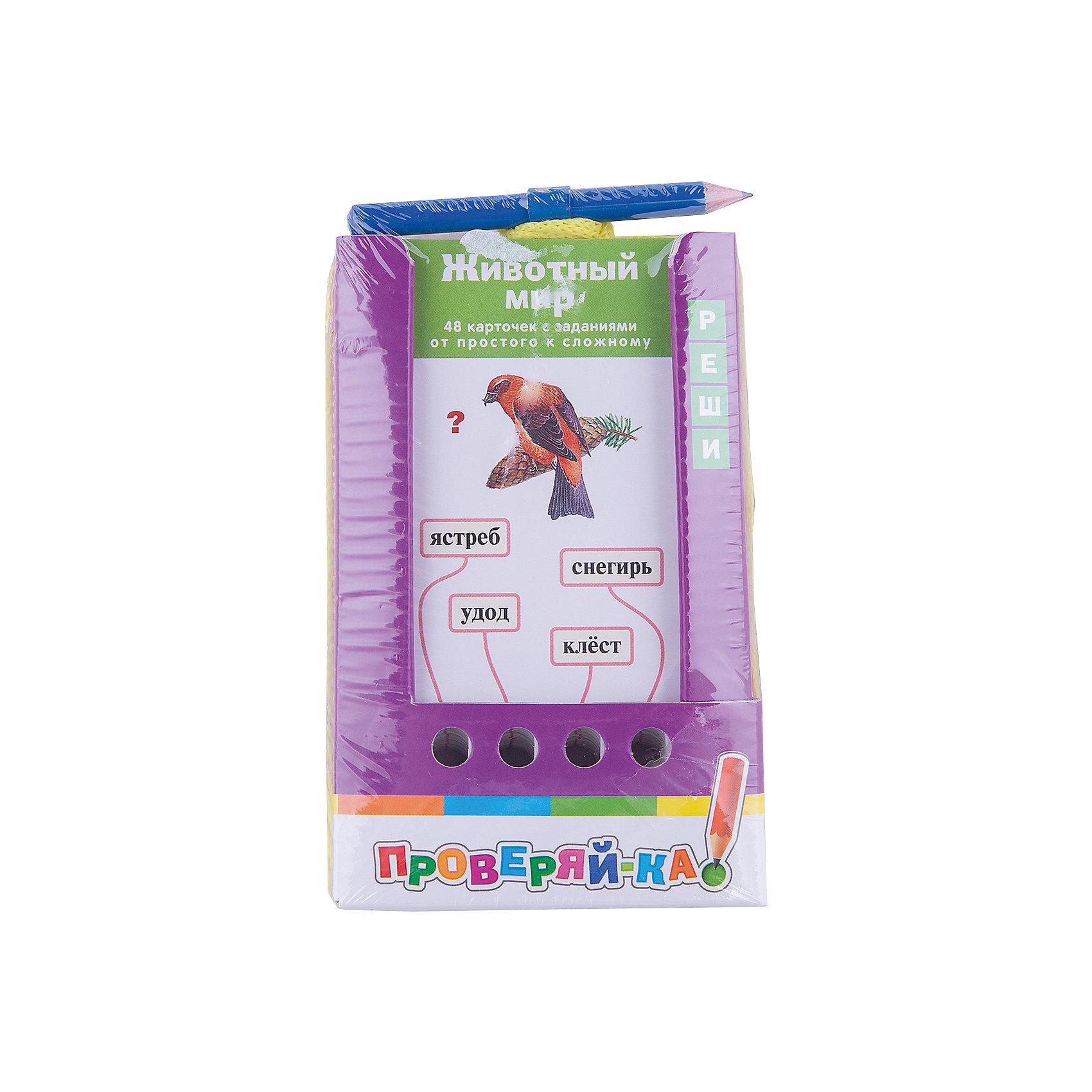 Проверяй-ка: Животный мир, Ходюшина Н.П.Обучающие карточки<br>Характеристики товара:<br><br>• возраст: от 6 лет<br>• комплектация: 48 двухсторонних картонных карточек; блок с закрепленным карандашом<br>• автор: Ходюшина Н.П.<br>• производитель: Айрис-пресс<br>• серия: Проверяй-ка<br>• иллюстрации: черно-белые, цветные<br>• размер карточки: 14х8,5 см.<br>• длина карандаша: 8,5 см.<br>• упаковка: картонная коробка<br>• размер упаковки: 14,5х9х2 см.<br>• вес: 118 гр.<br><br>Комплект состоит из 48 двухсторонних карточек и рассчитан на две разных игры с цветной и чёрно-белой сторонами.<br><br>Задания помогут проверить и закрепить знания ребёнка о животных, расширят его кругозор.<br><br>В заданиях на цветной стороне нужно выбрать правильный ответ из 4-х предложенных. Для этих заданий предусмотрен оригинальный механизм самопроверки. Во время выполнения заданий карточки вставлены в блок, внизу которого расположено 4 отверстия. Выбрав вариант ответа, нужно вставить карандаш (прикреплен к блоку) в соответствующее ответу отверстие. Затем нужно потянуть за карточку, если ответ выбран правильно, карточка вынется из блока, если неверно - нет.<br><br>В заданиях на черно-белой стороне нет вариантов ответов, тут нужно самому выполнять задания. Для выполнения задания нужен карандаш, он прикреплен к блоку. Правильные ответы написаны внизу карточек (когда карточка вставлена в блок, ответ не виден).<br><br>Условия игры с карточками подразумевают их многократное использование. Простота и удобство комплекта позволяют организовать игру в школе и дома, а также в транспорте или на природе. Благодаря игровой форме пособия учебный материал усваивается легче и без принуждения, реализуется безопасное для здоровья ребёнка обучение.<br><br>Комплект Проверяй-ка: Животный мир, Ходюшина Н.П. можно купить в нашем интернет-магазине.<br><br>Ширина мм: 22<br>Глубина мм: 90<br>Высота мм: 140<br>Вес г: 120<br>Возраст от месяцев: 72<br>Возраст до месяцев: 96<br>Пол: Унисекс<br>Возраст: Детский<br>SKU: 68496